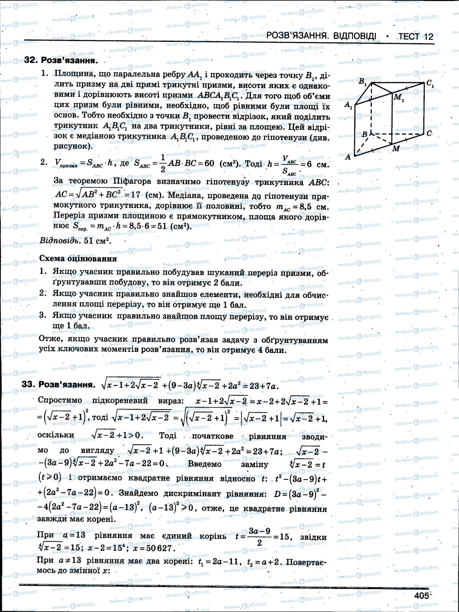 ЗНО Математика 11 класс страница 405