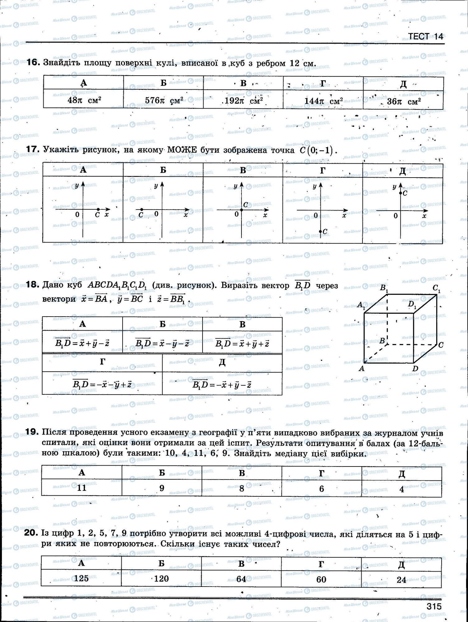ЗНО Математика 11 класс страница 315