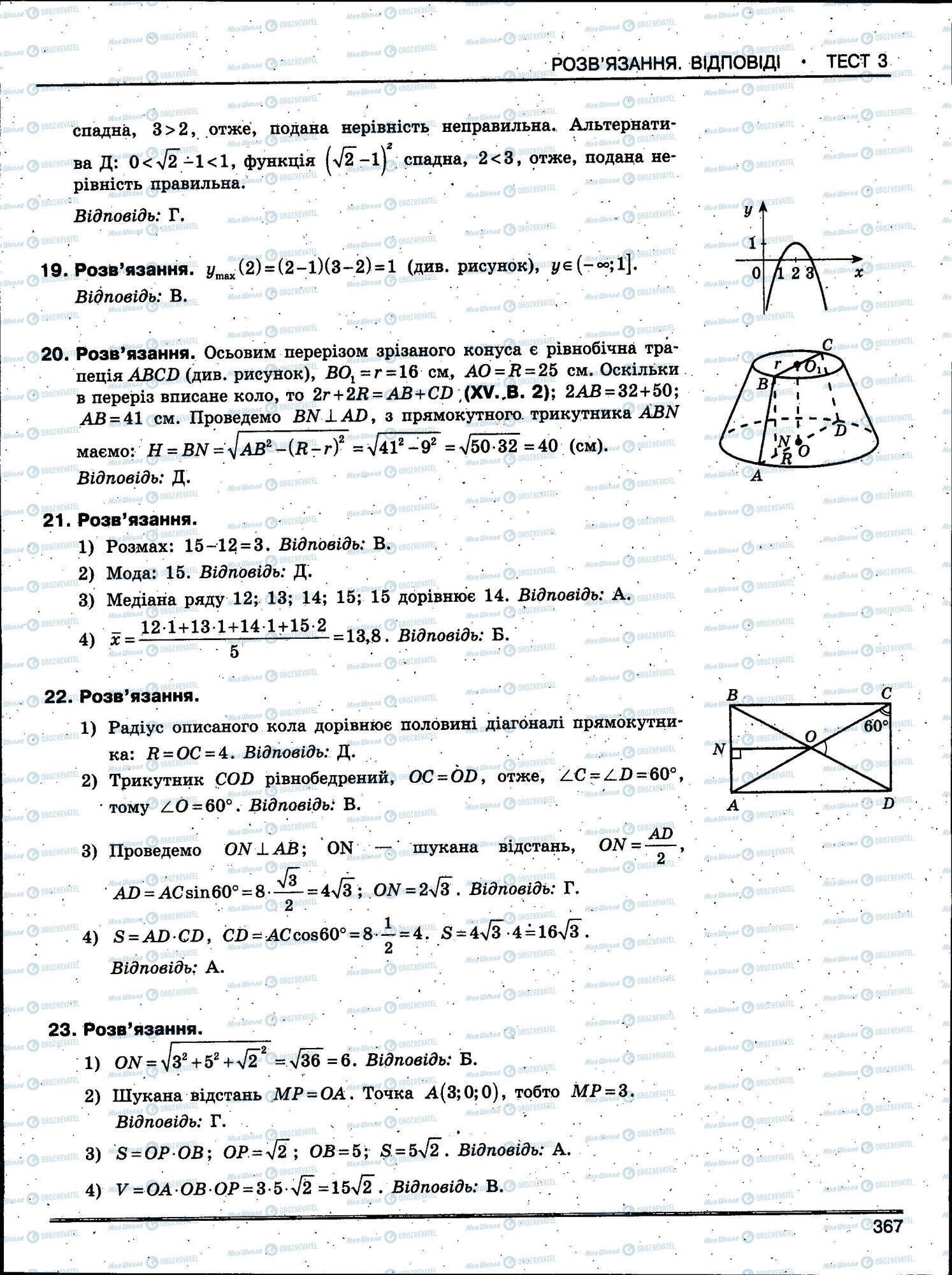 ЗНО Математика 11 класс страница 367