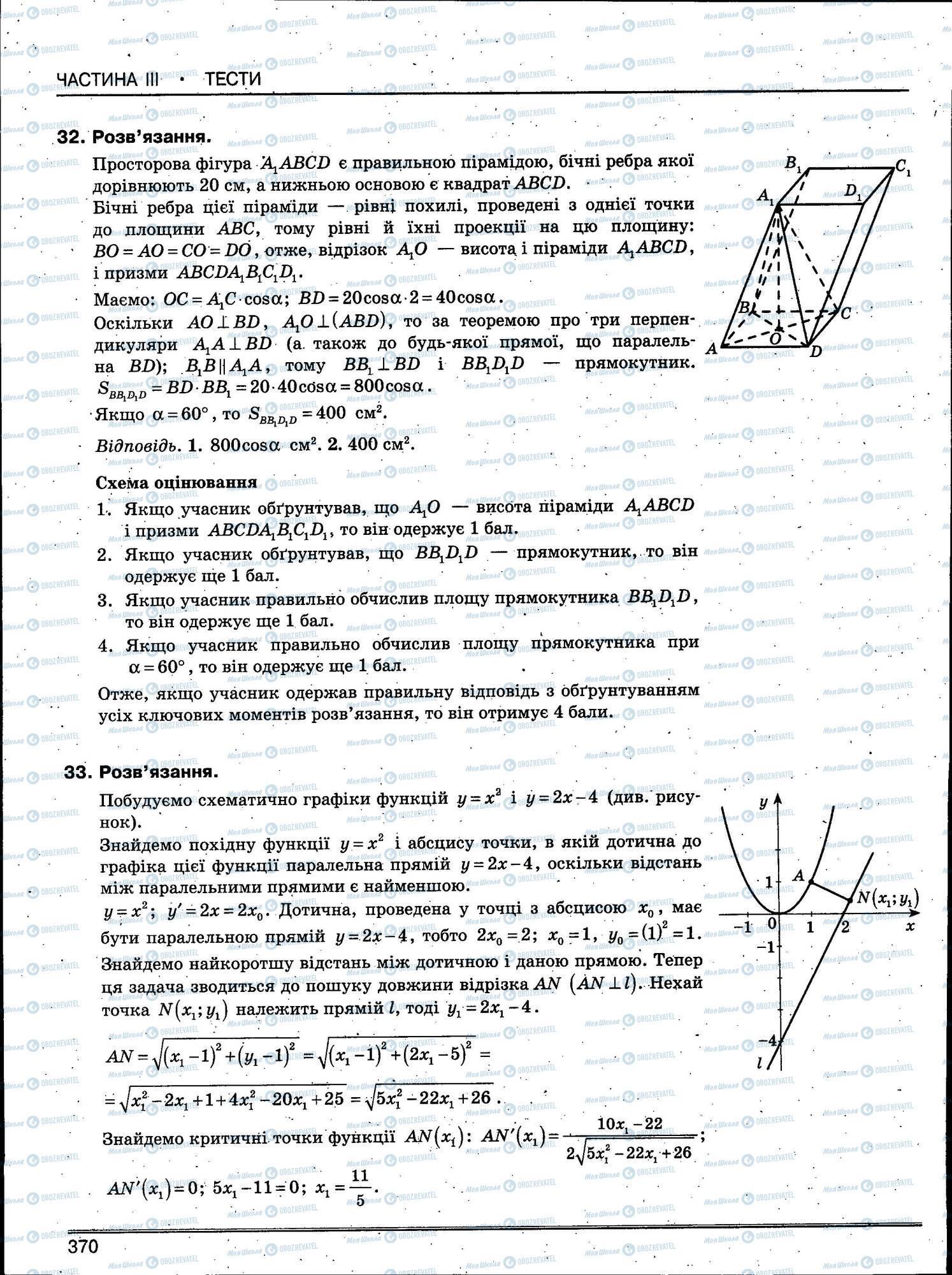 ЗНО Математика 11 класс страница 370