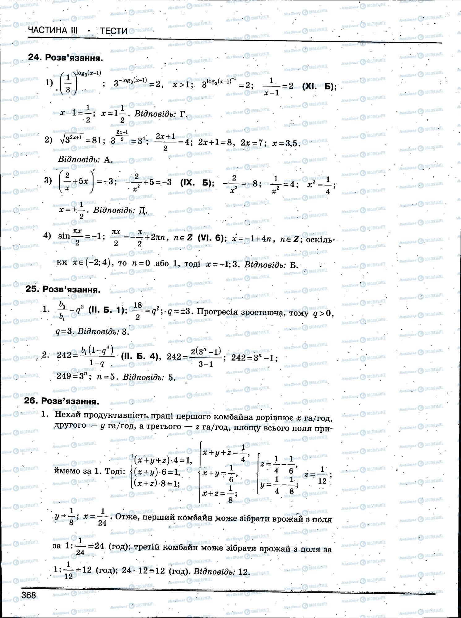 ЗНО Математика 11 класс страница 368