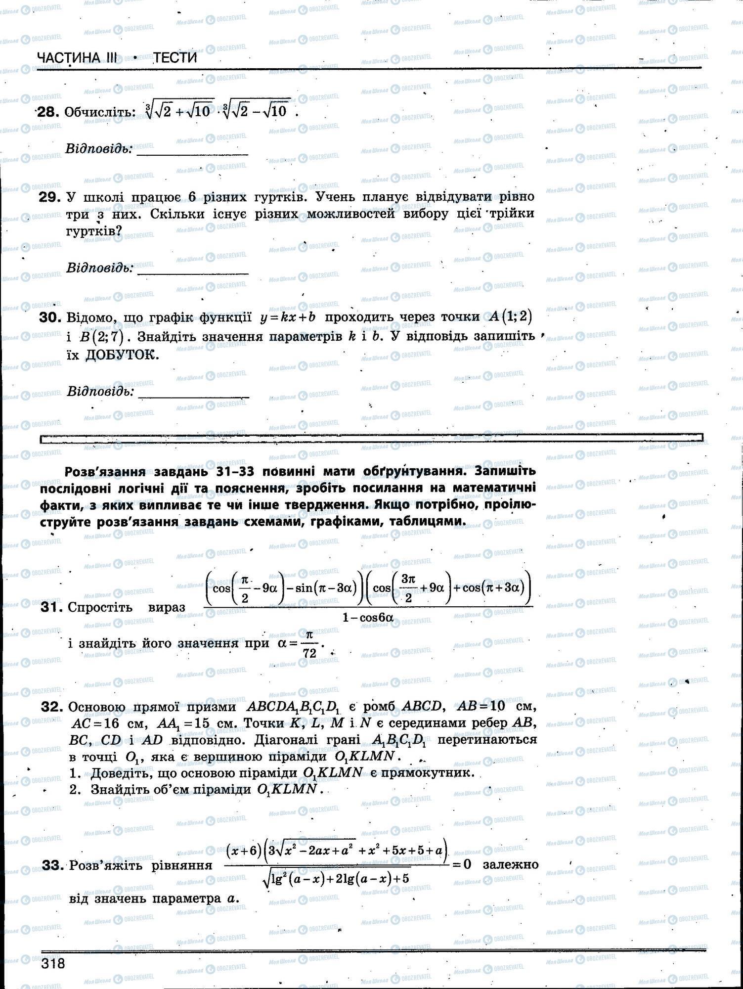 ЗНО Математика 11 класс страница 318