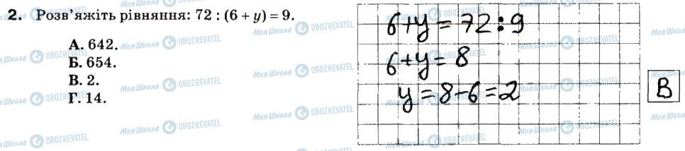 ГДЗ Математика 5 класс страница 2