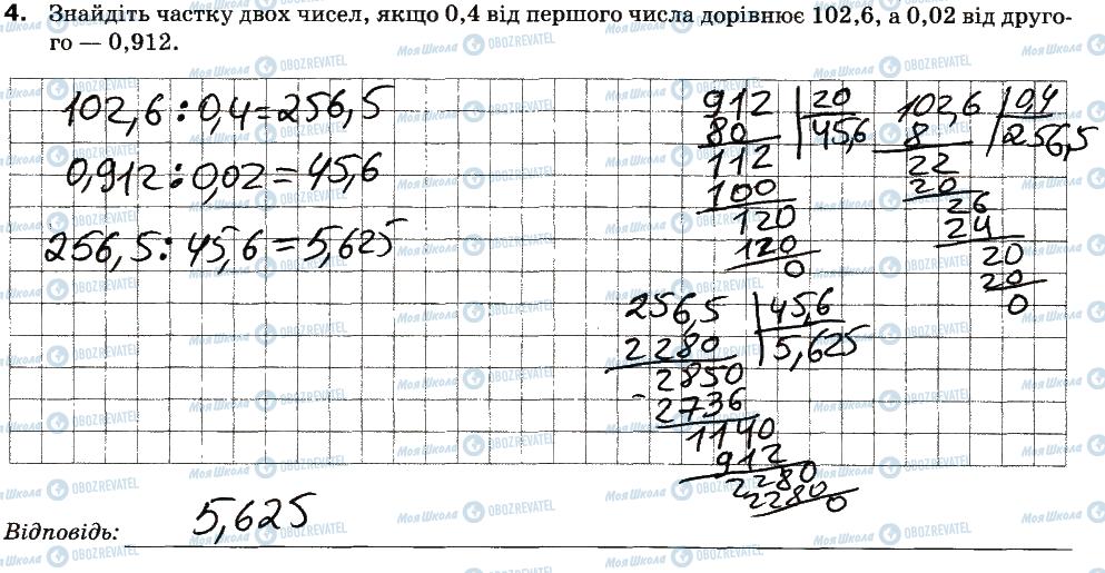 ГДЗ Математика 5 клас сторінка 4