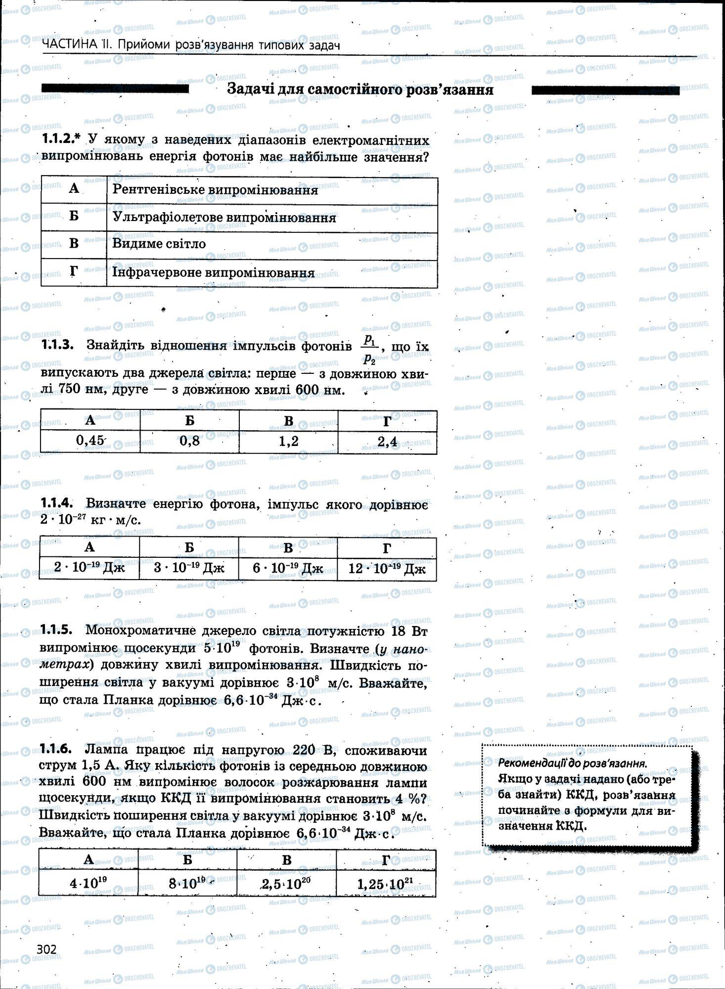 ЗНО Фізика 11 клас сторінка 302