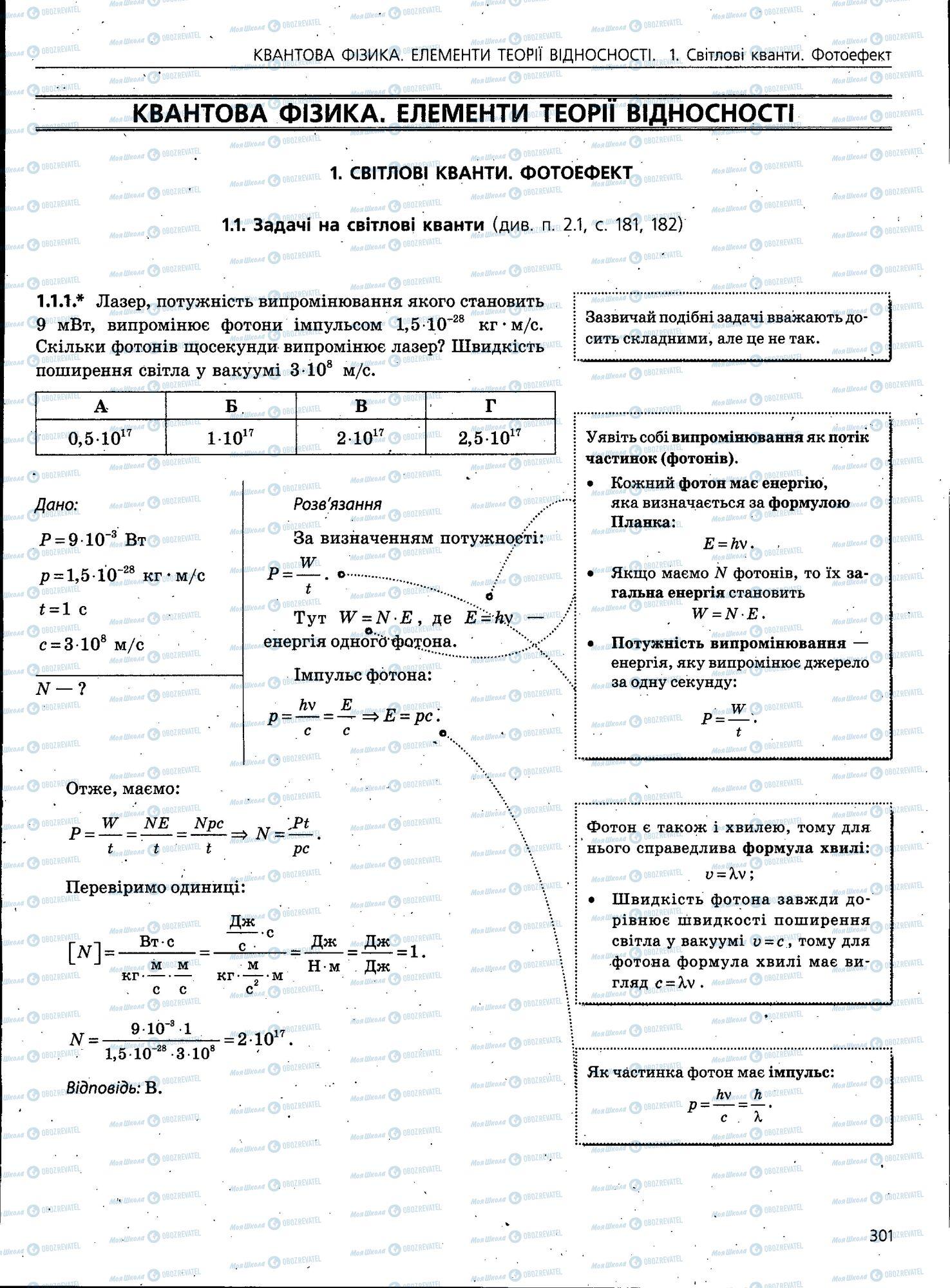 ЗНО Физика 11 класс страница 301
