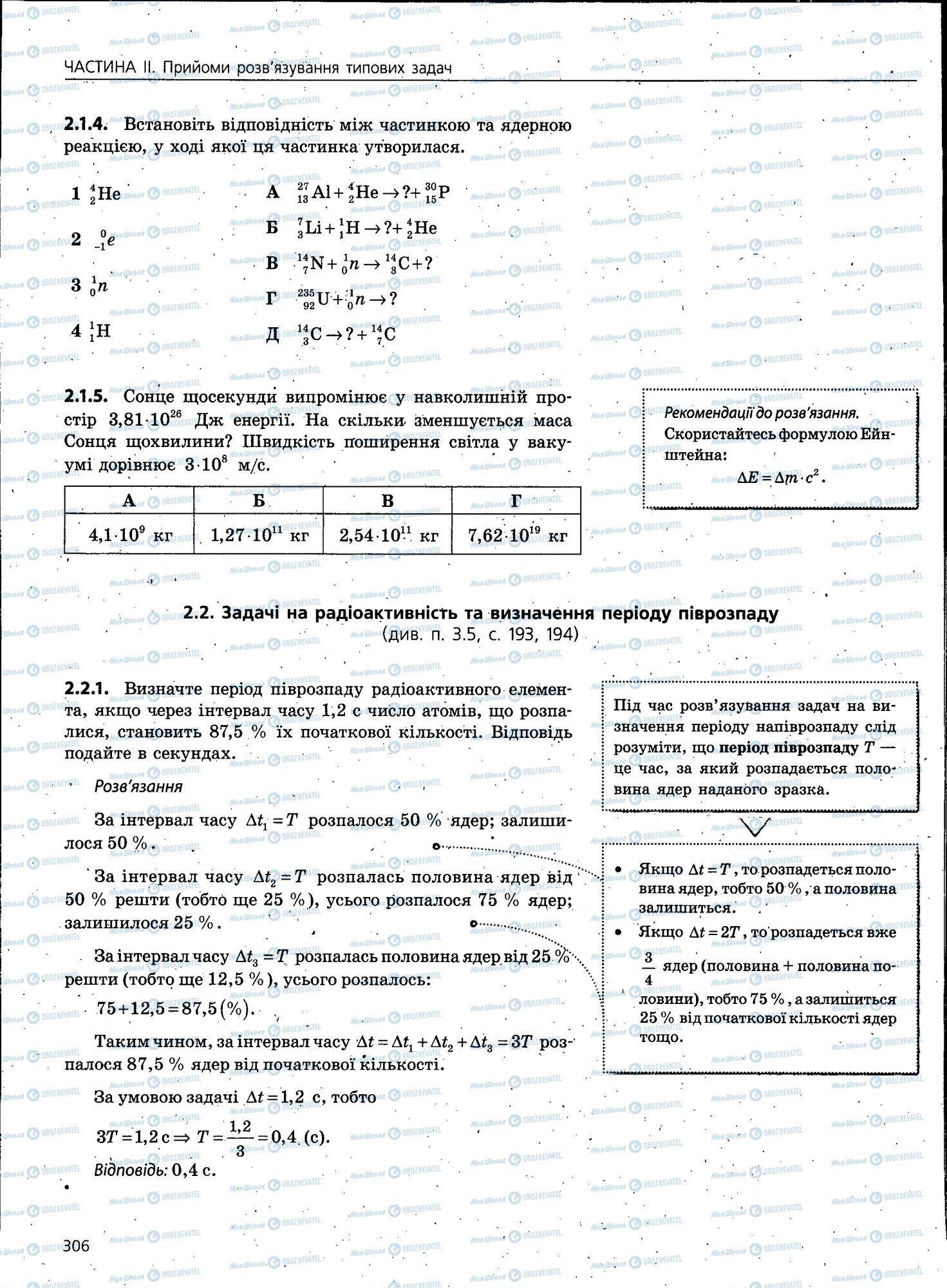 ЗНО Физика 11 класс страница 306