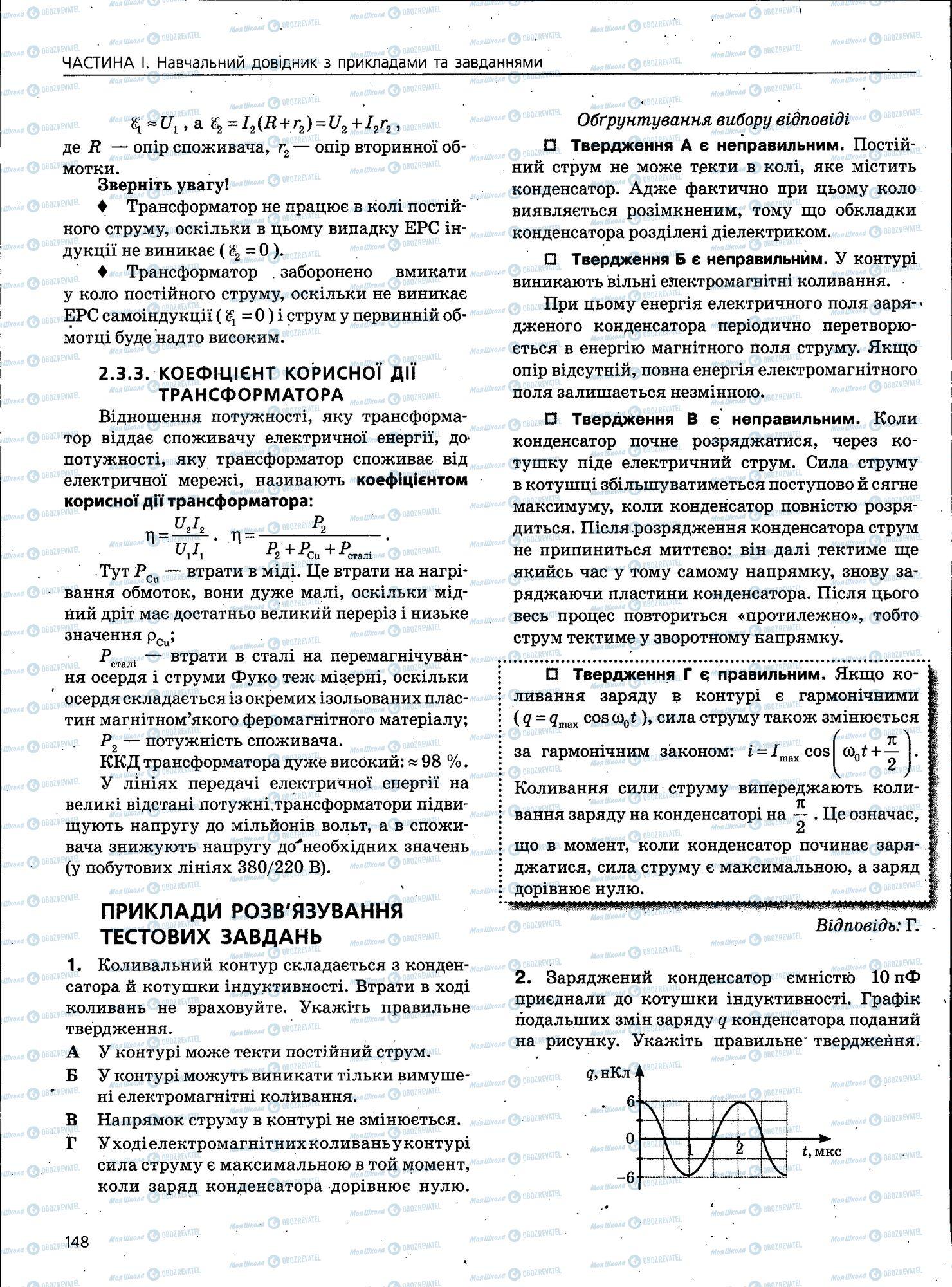 ЗНО Физика 11 класс страница 148