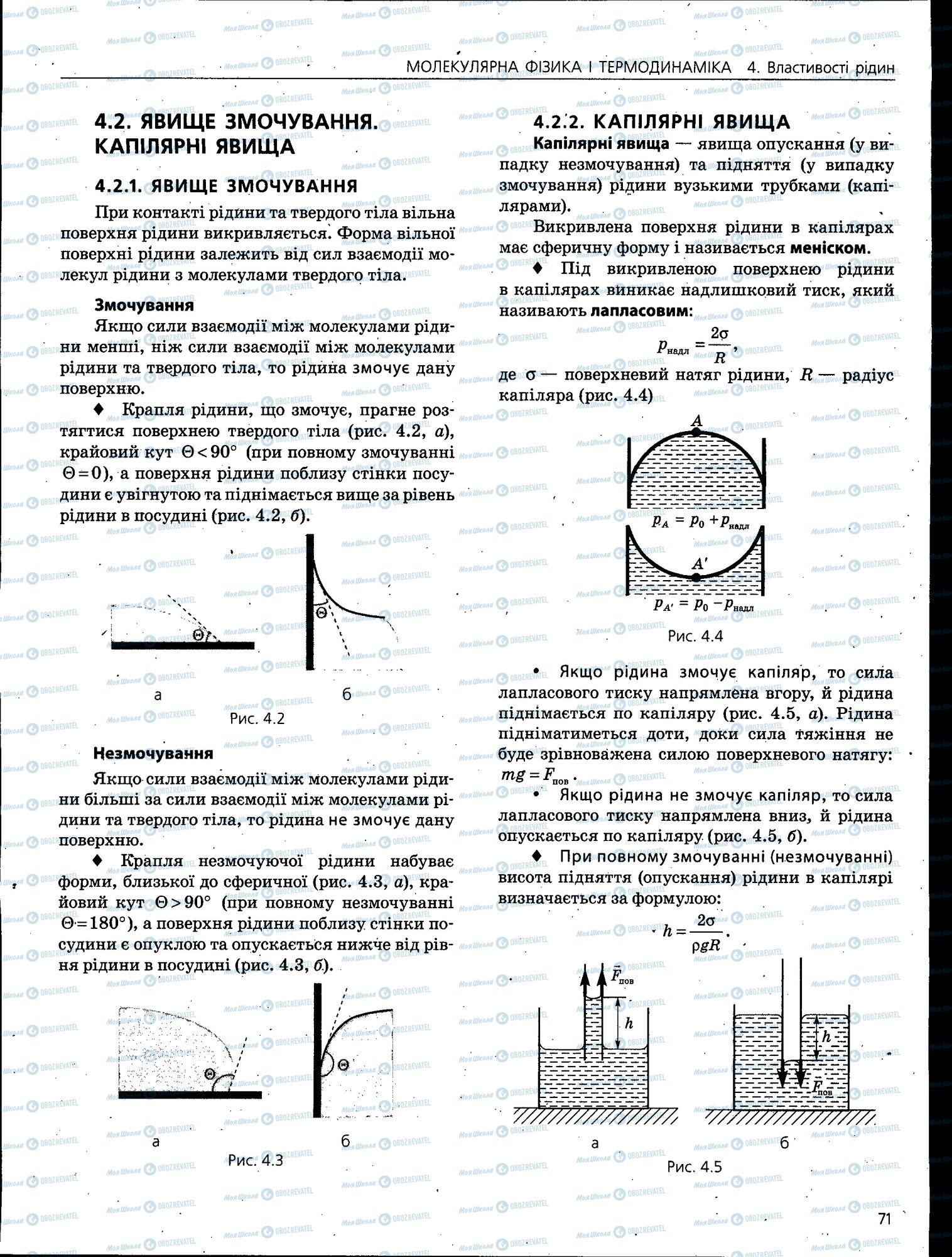 ЗНО Физика 11 класс страница 071