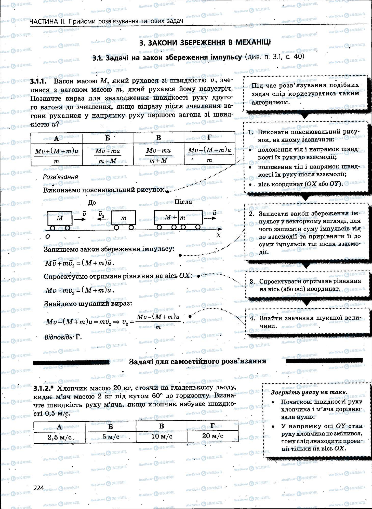 ЗНО Фізика 11 клас сторінка 224