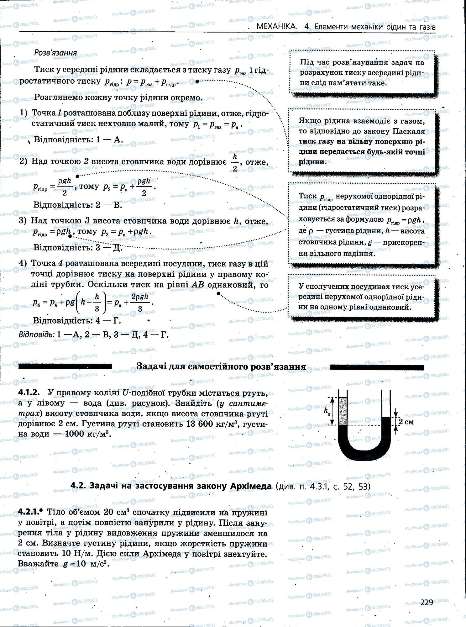 ЗНО Физика 11 класс страница 229