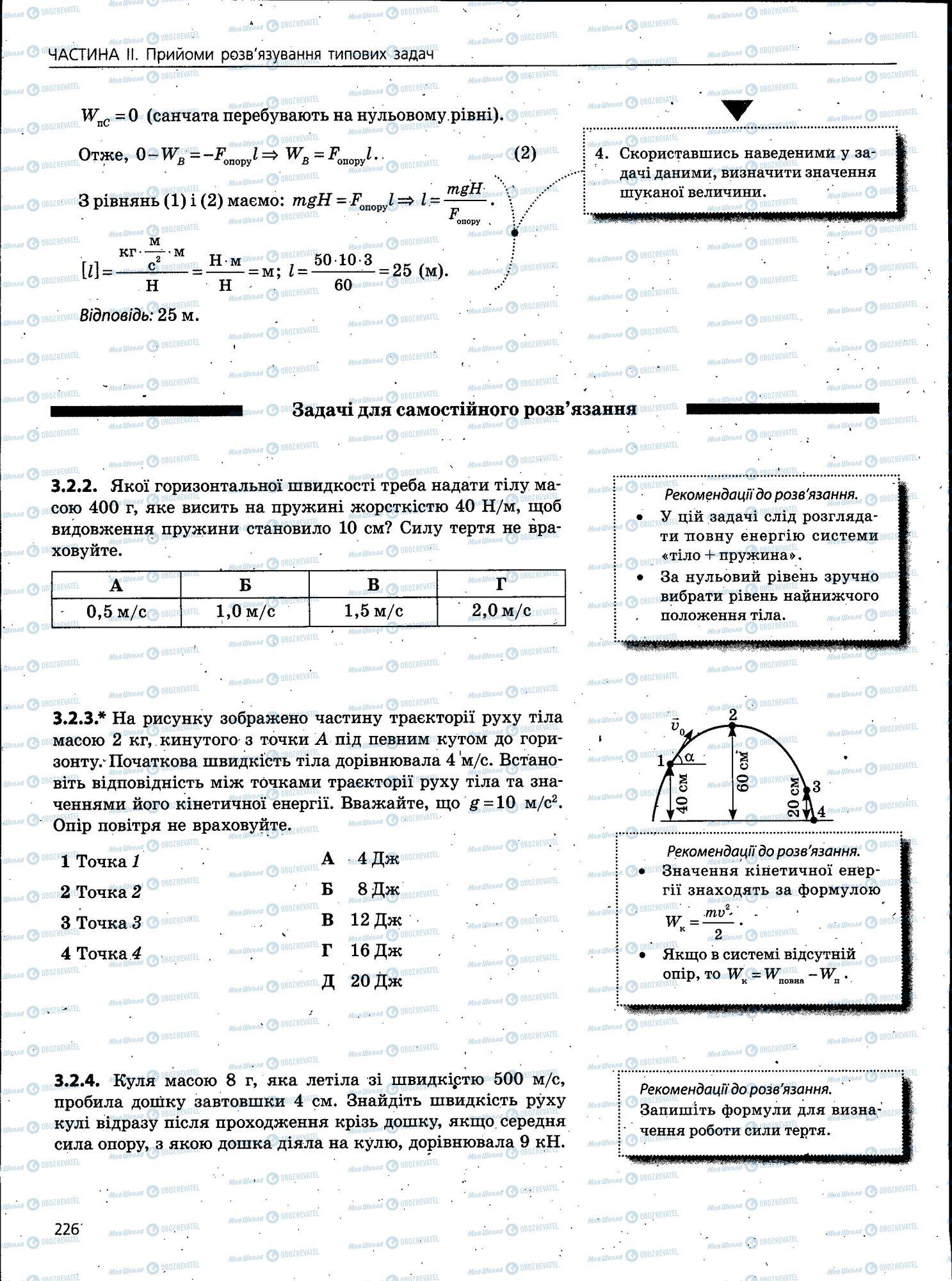 ЗНО Фізика 11 клас сторінка 226