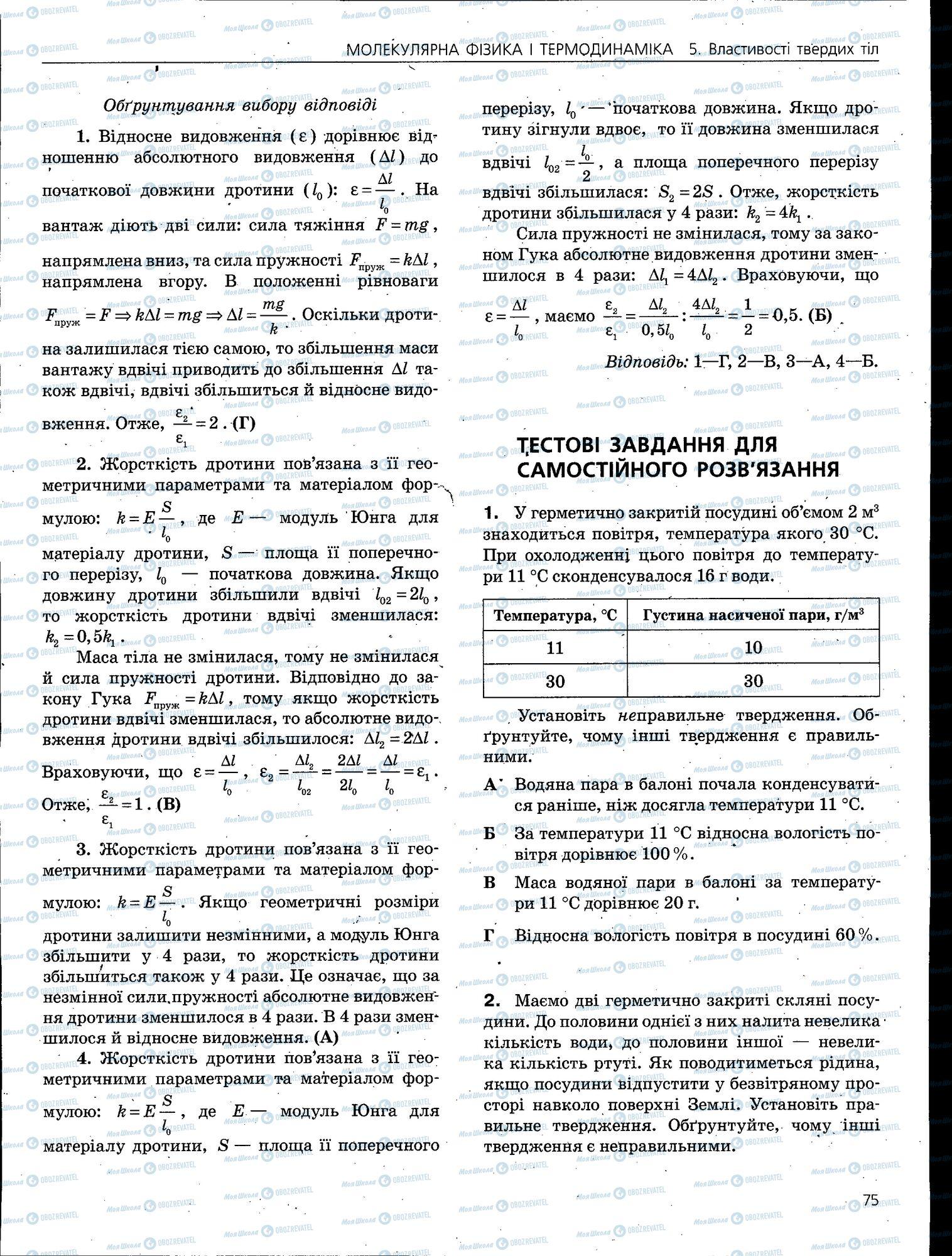 ЗНО Фізика 11 клас сторінка 075