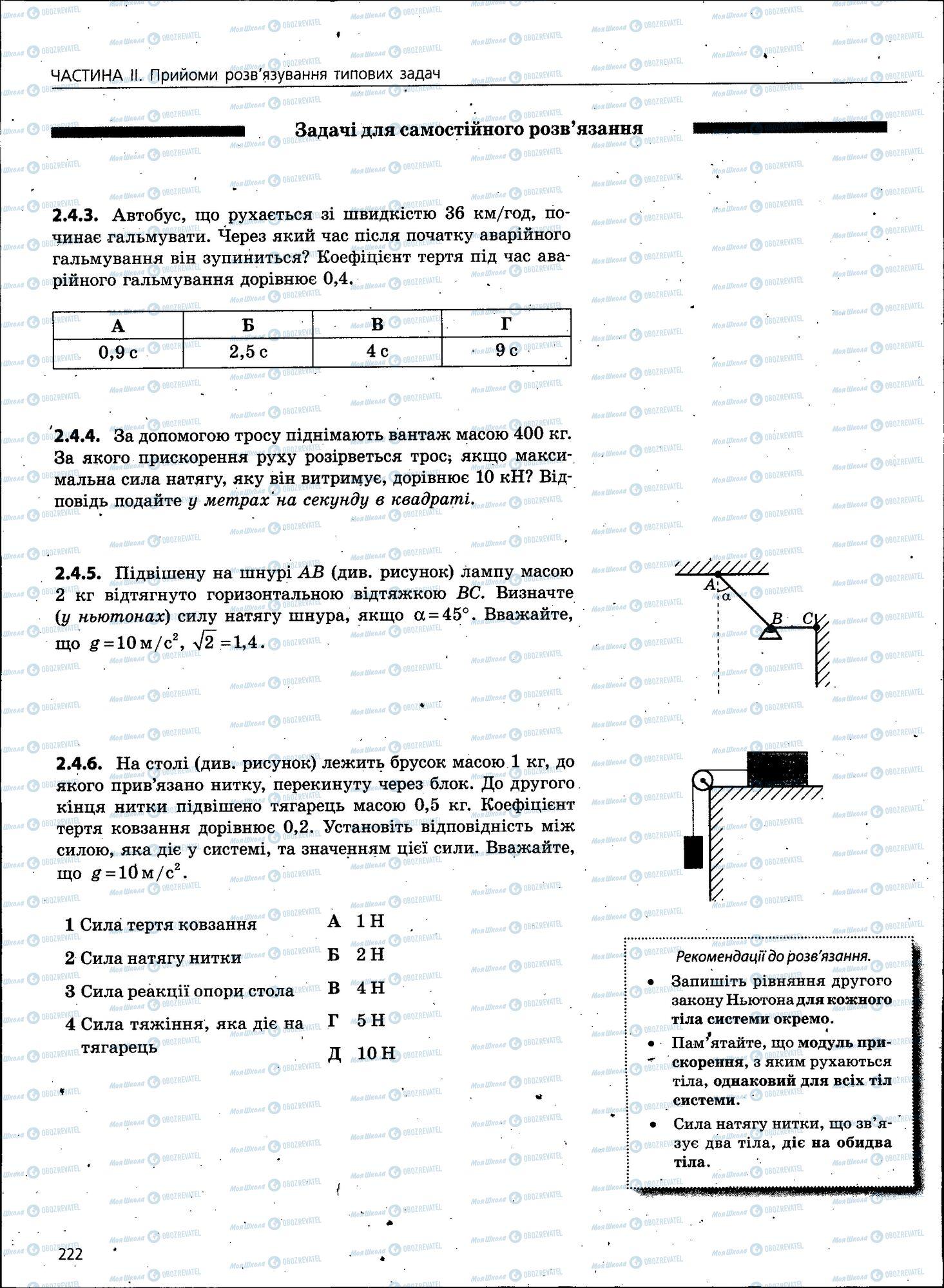 ЗНО Фізика 11 клас сторінка 222
