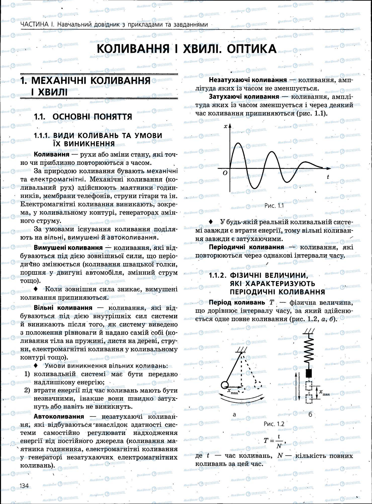 ЗНО Физика 11 класс страница 134