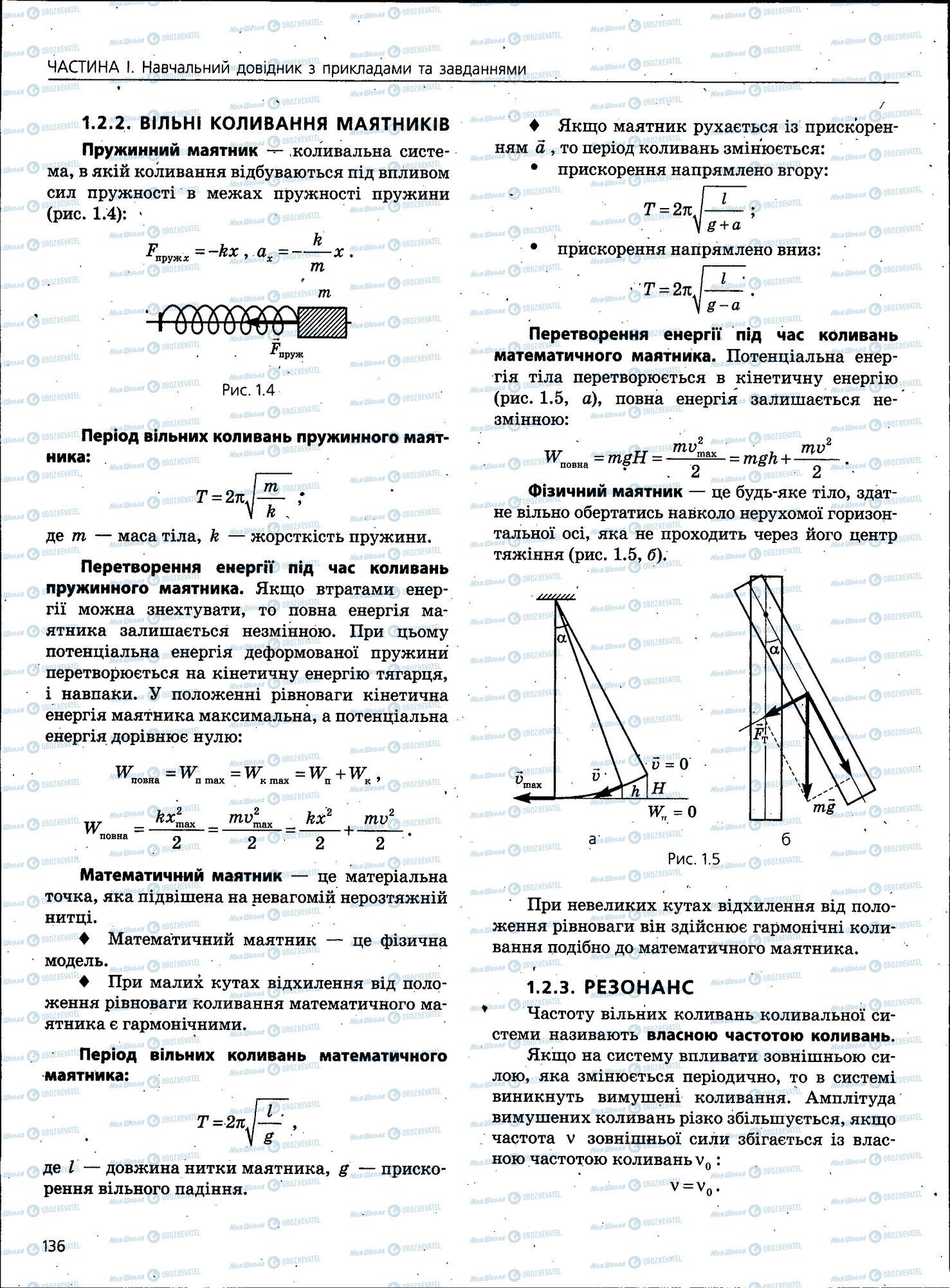 ЗНО Физика 11 класс страница 136