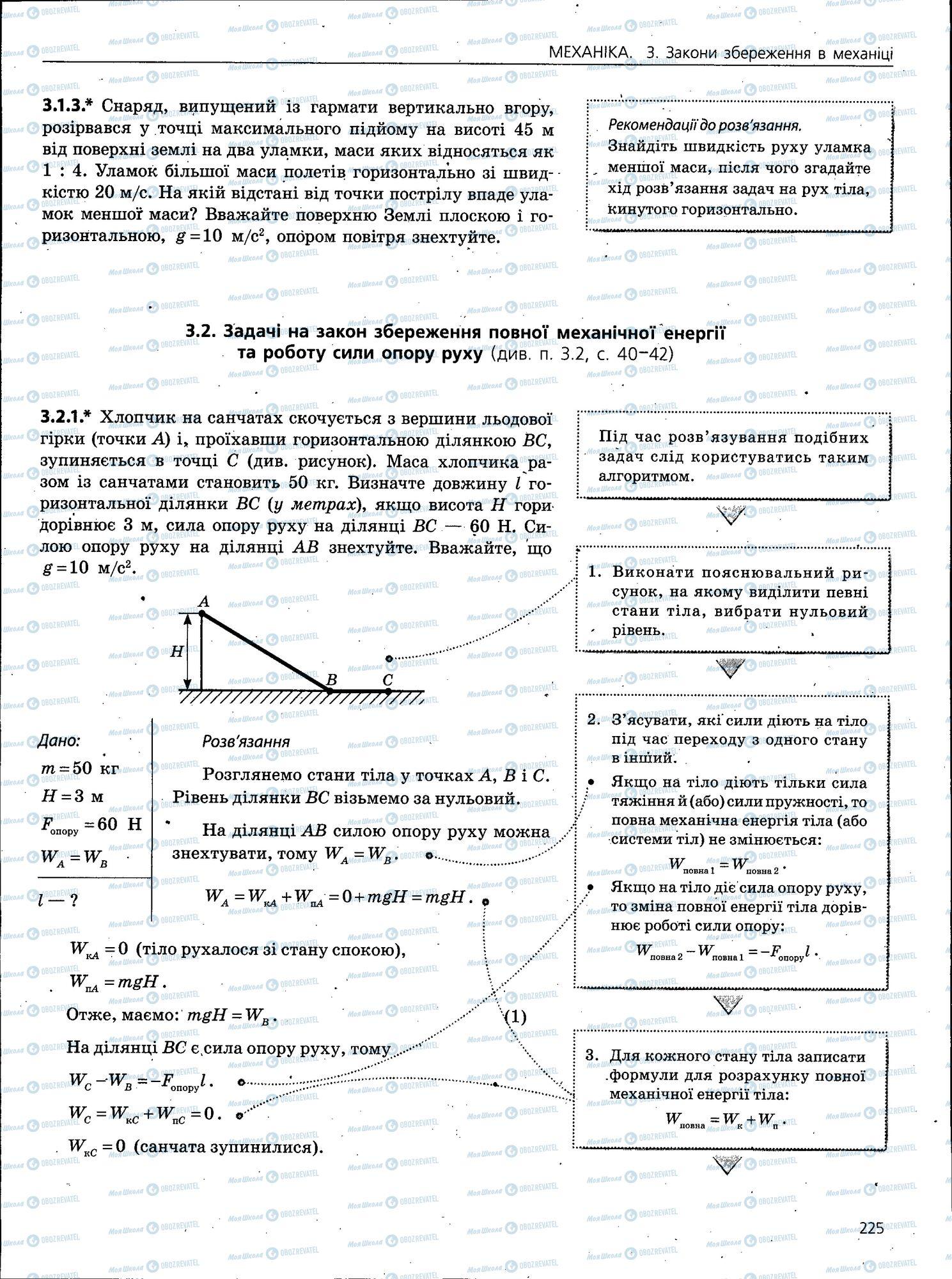 ЗНО Физика 11 класс страница 225