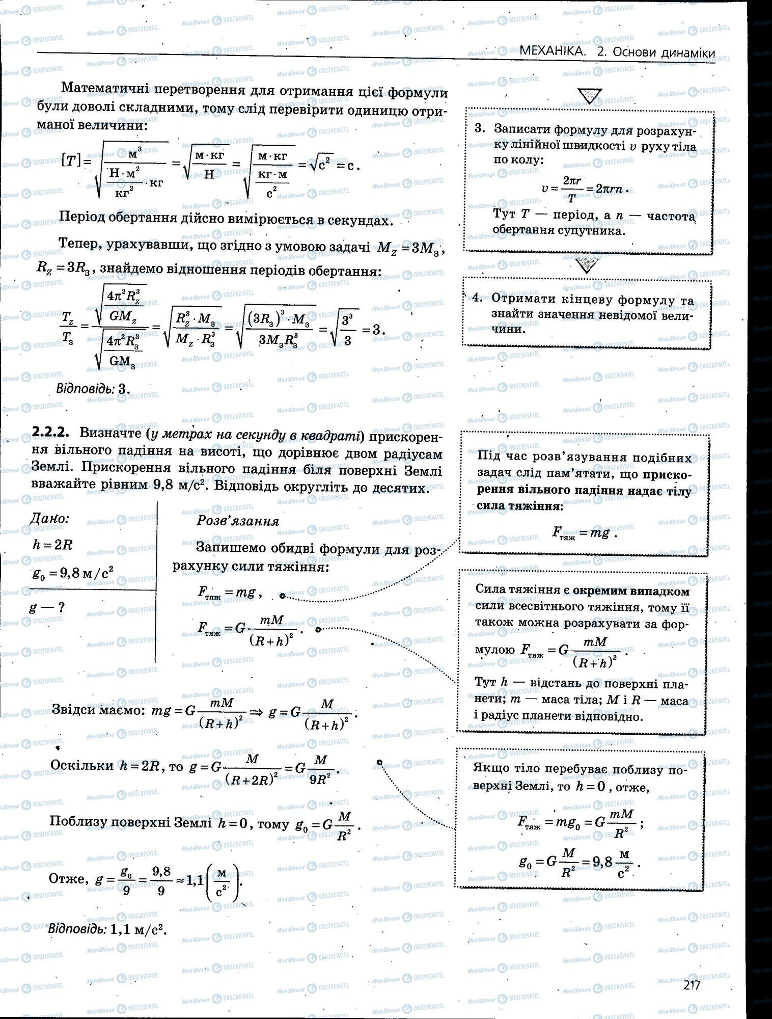 ЗНО Фізика 11 клас сторінка 217