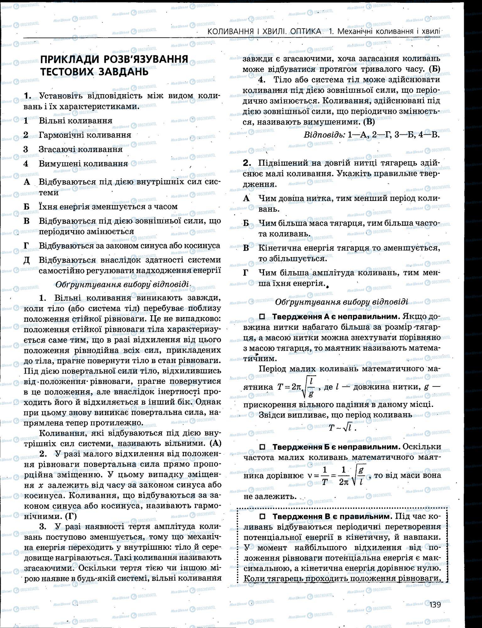 ЗНО Физика 11 класс страница 139