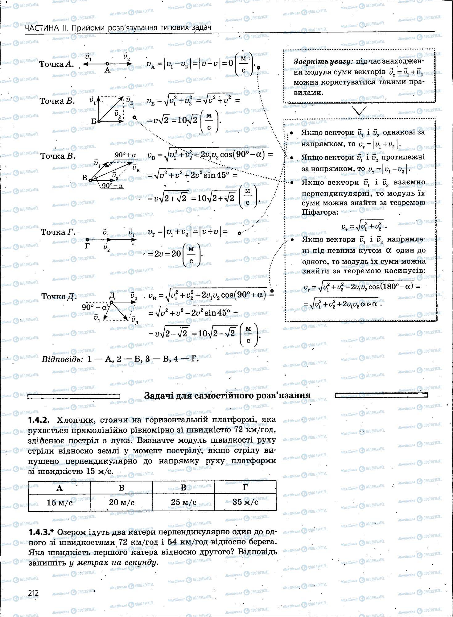 ЗНО Физика 11 класс страница 212