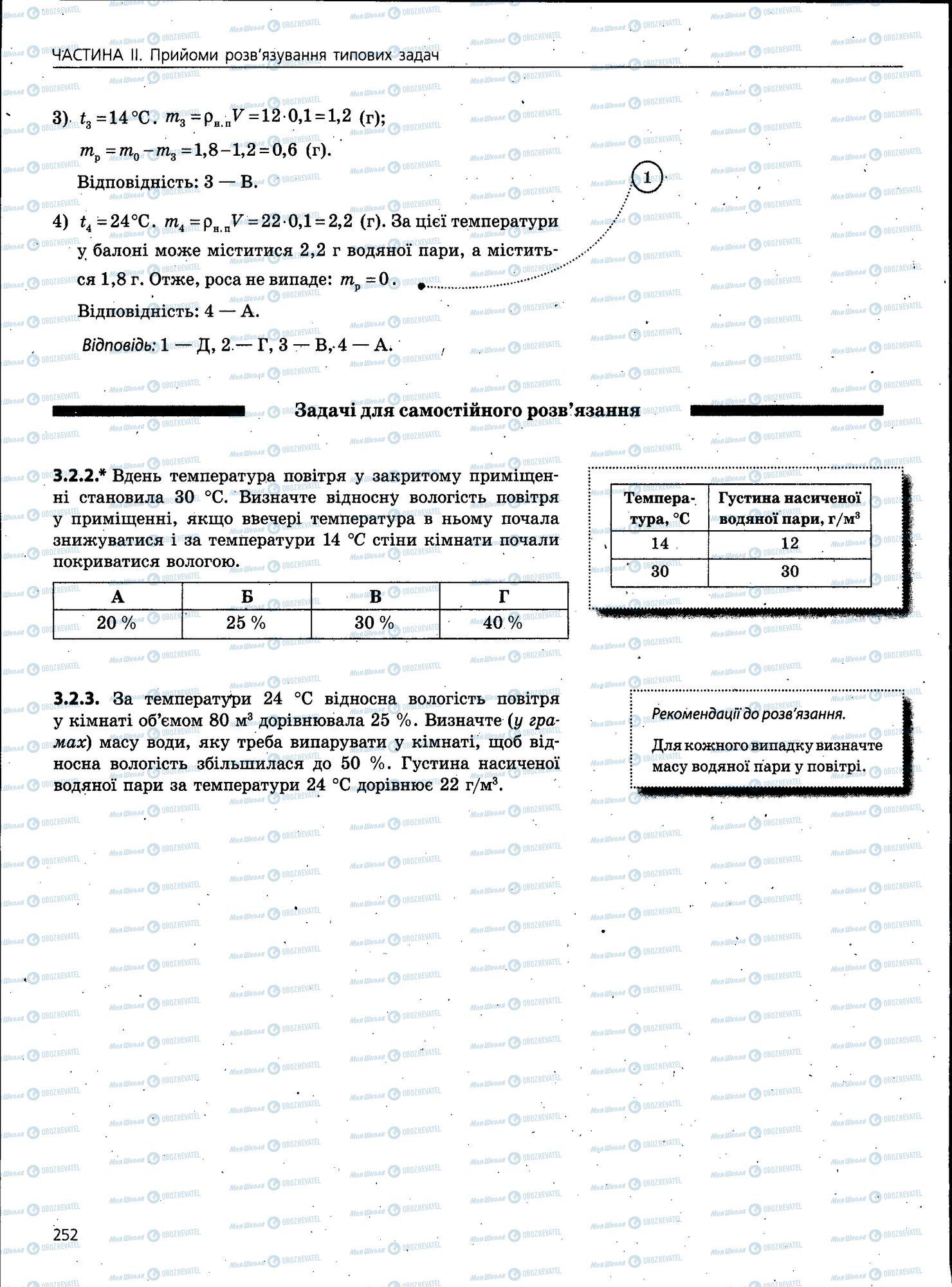 ЗНО Физика 11 класс страница 252