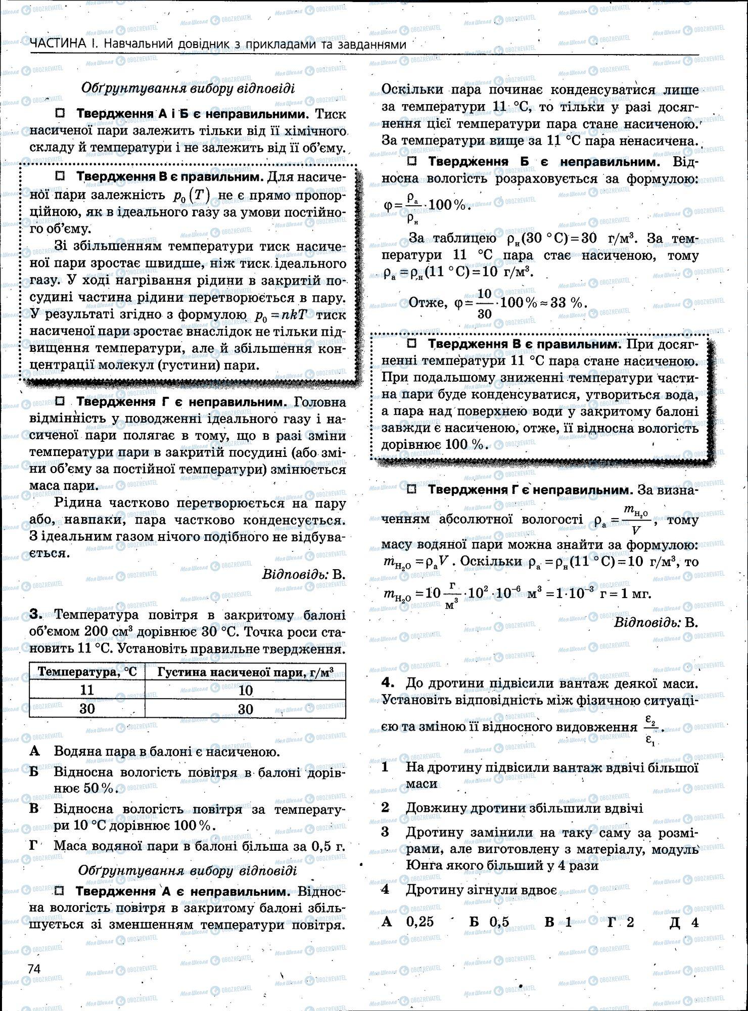 ЗНО Фізика 11 клас сторінка 074