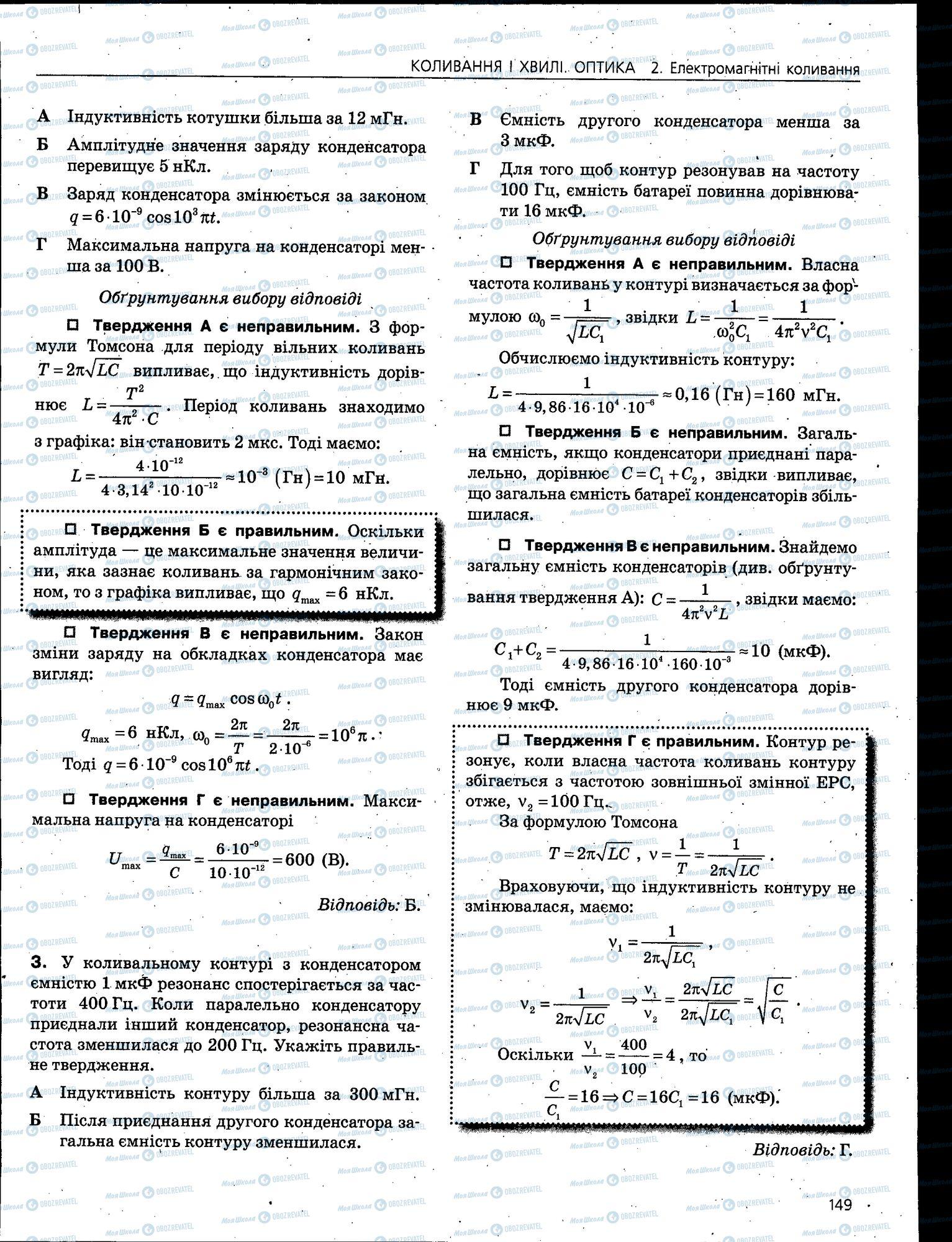 ЗНО Физика 11 класс страница 149