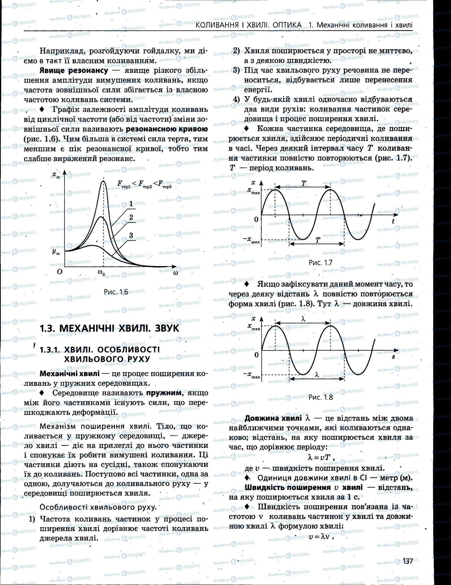 ЗНО Фізика 11 клас сторінка 137