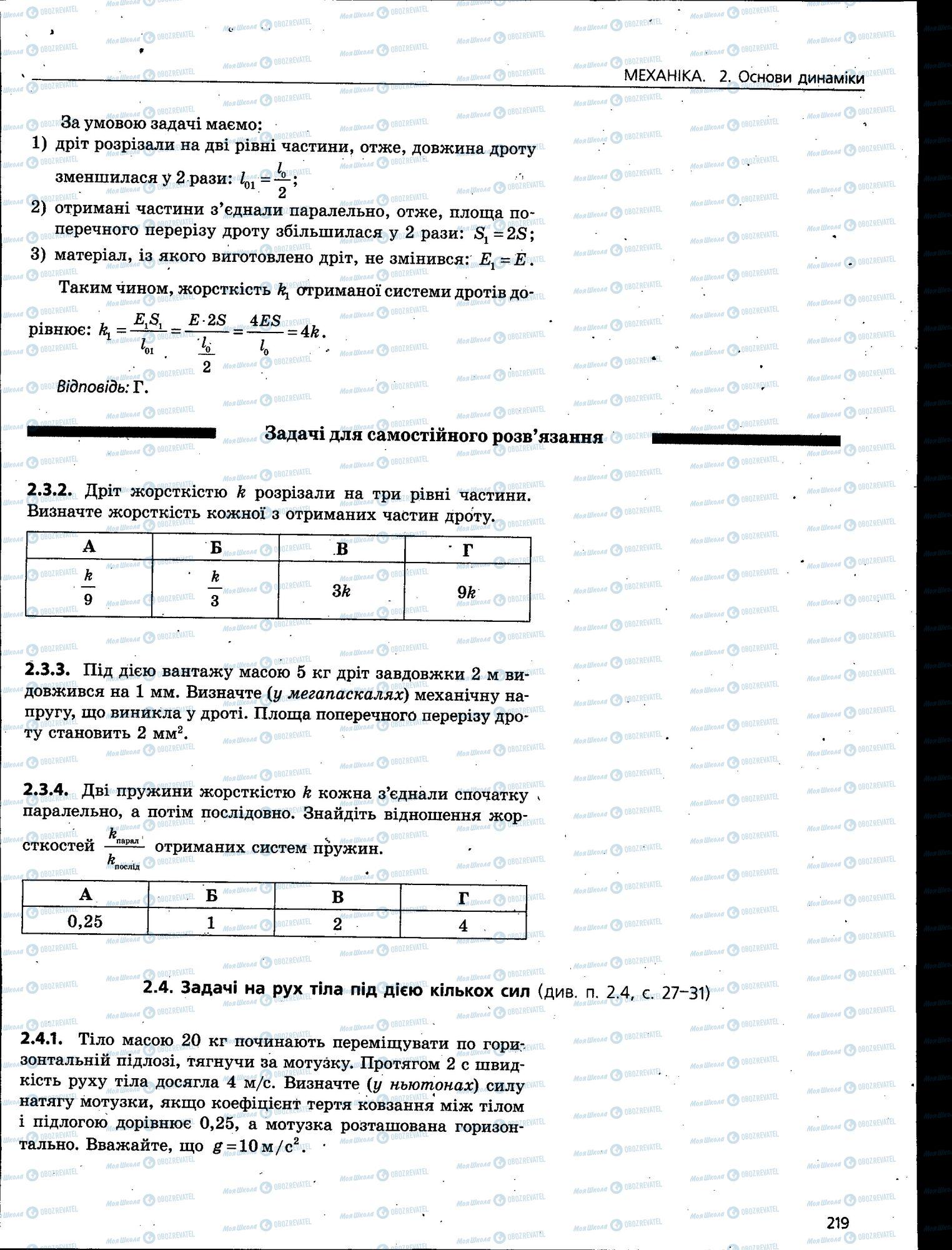 ЗНО Физика 11 класс страница 219