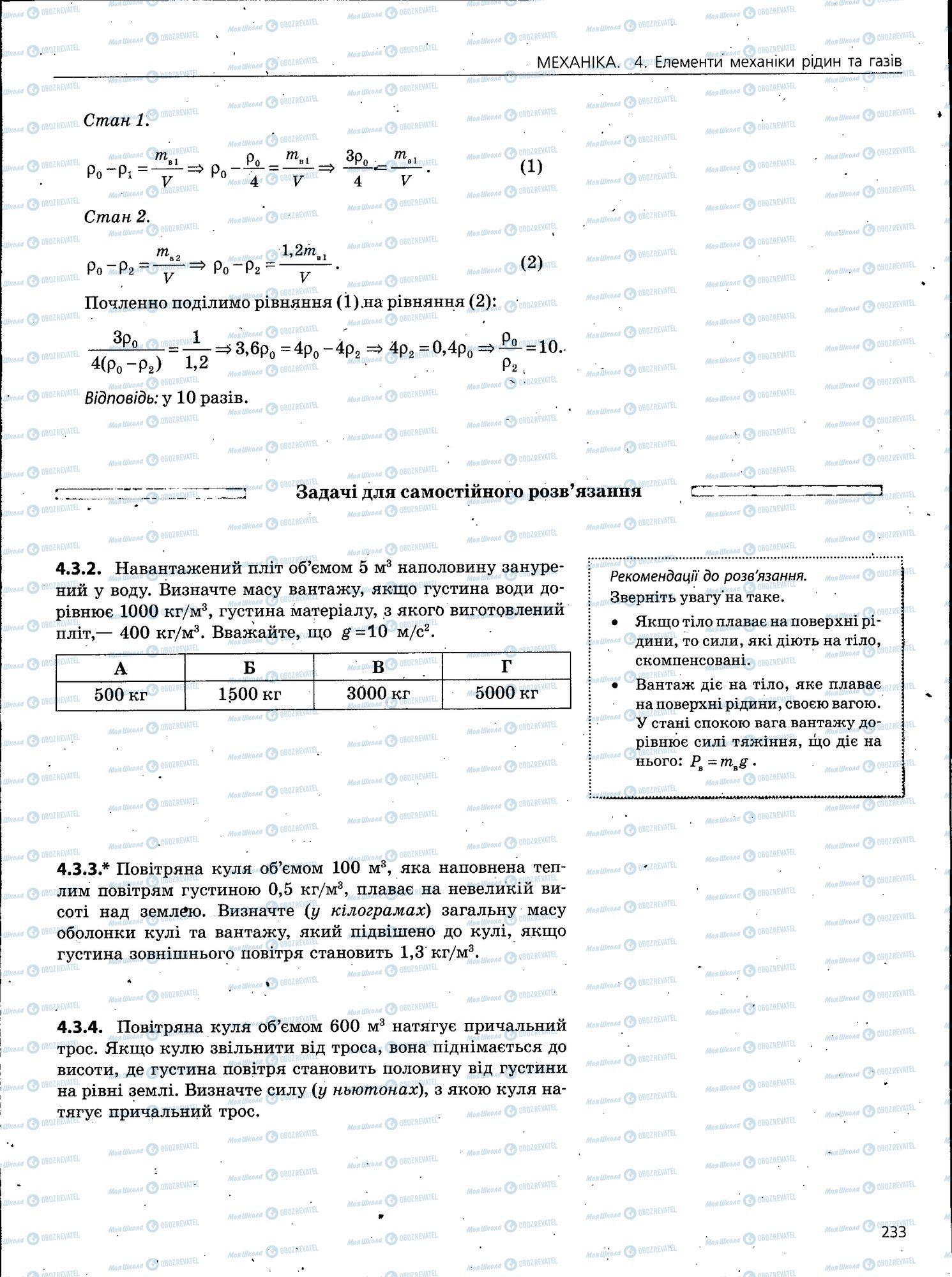 ЗНО Фізика 11 клас сторінка 233