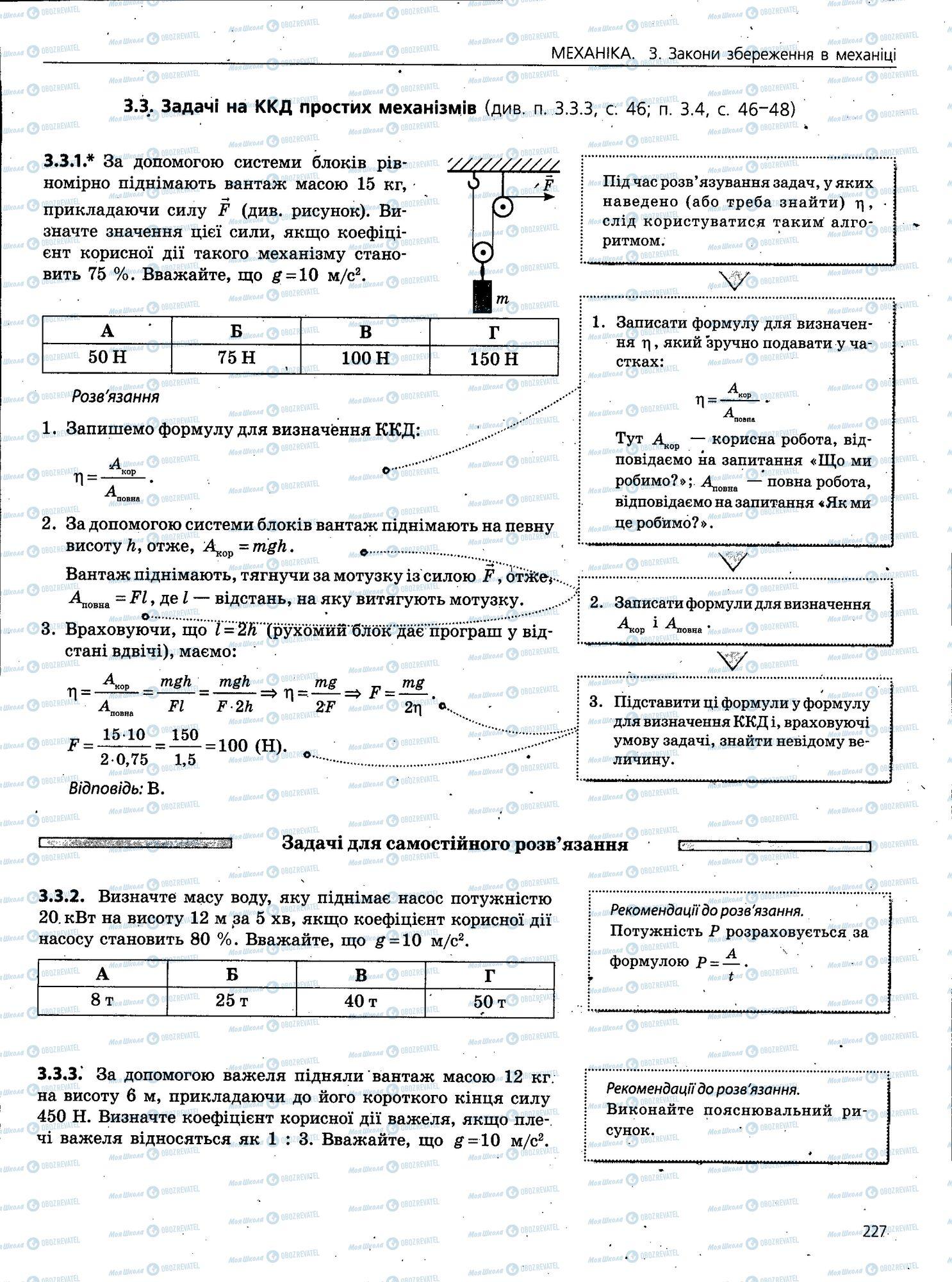 ЗНО Фізика 11 клас сторінка 227