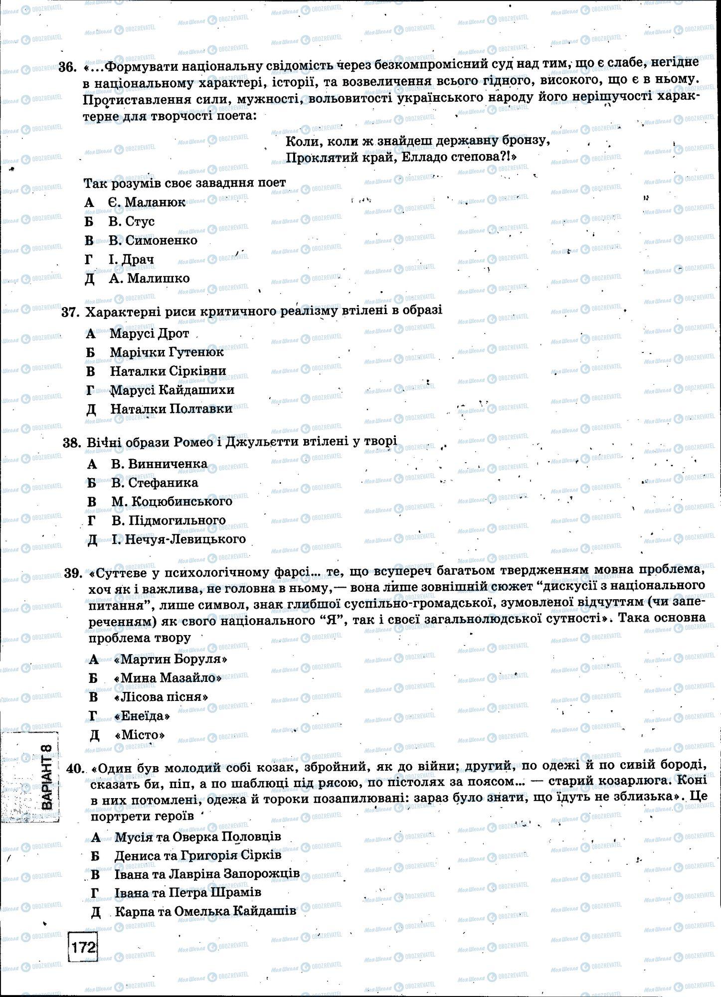 ЗНО Укр мова 11 класс страница 172