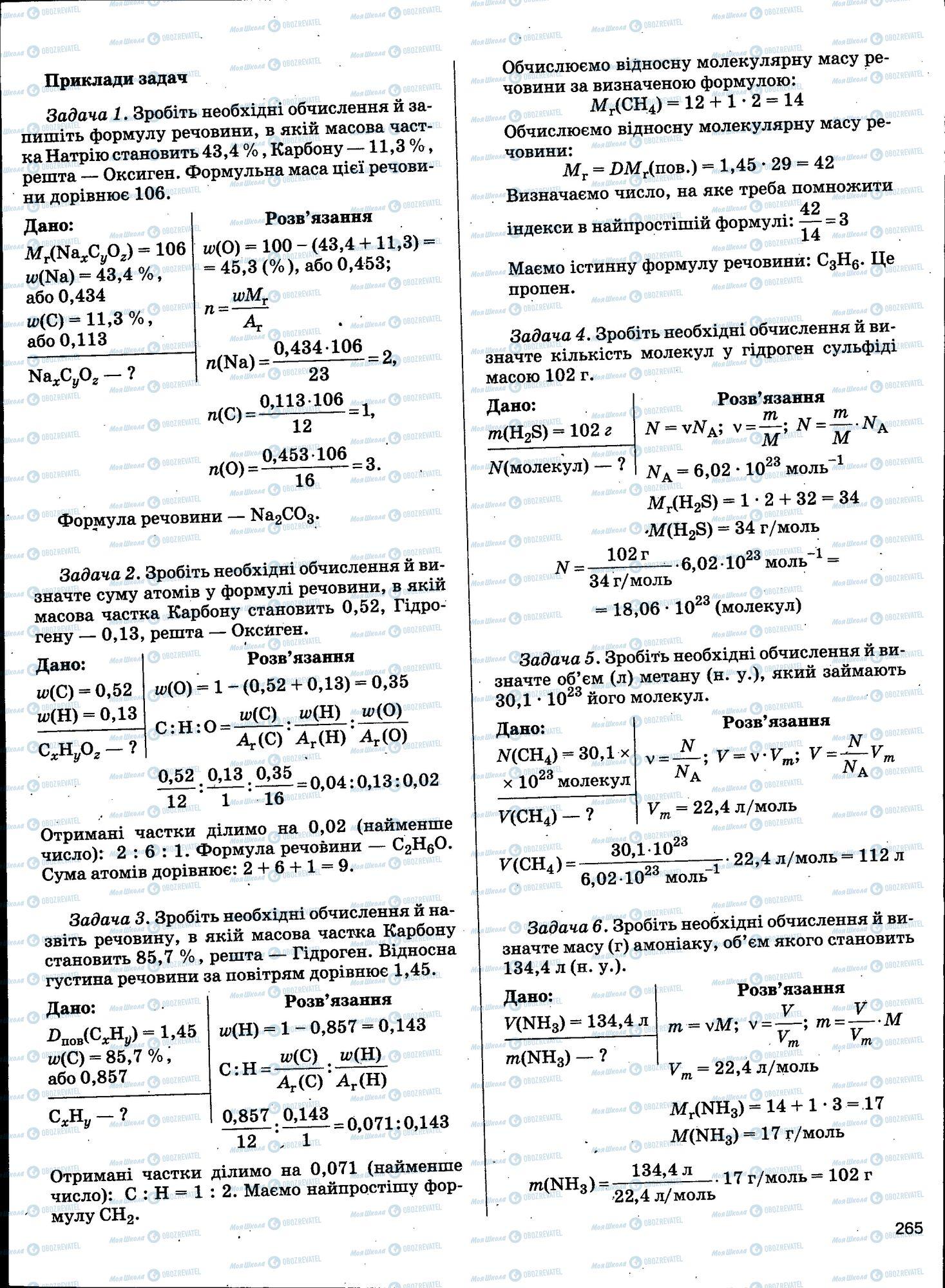ЗНО Хімія 11 клас сторінка 265
