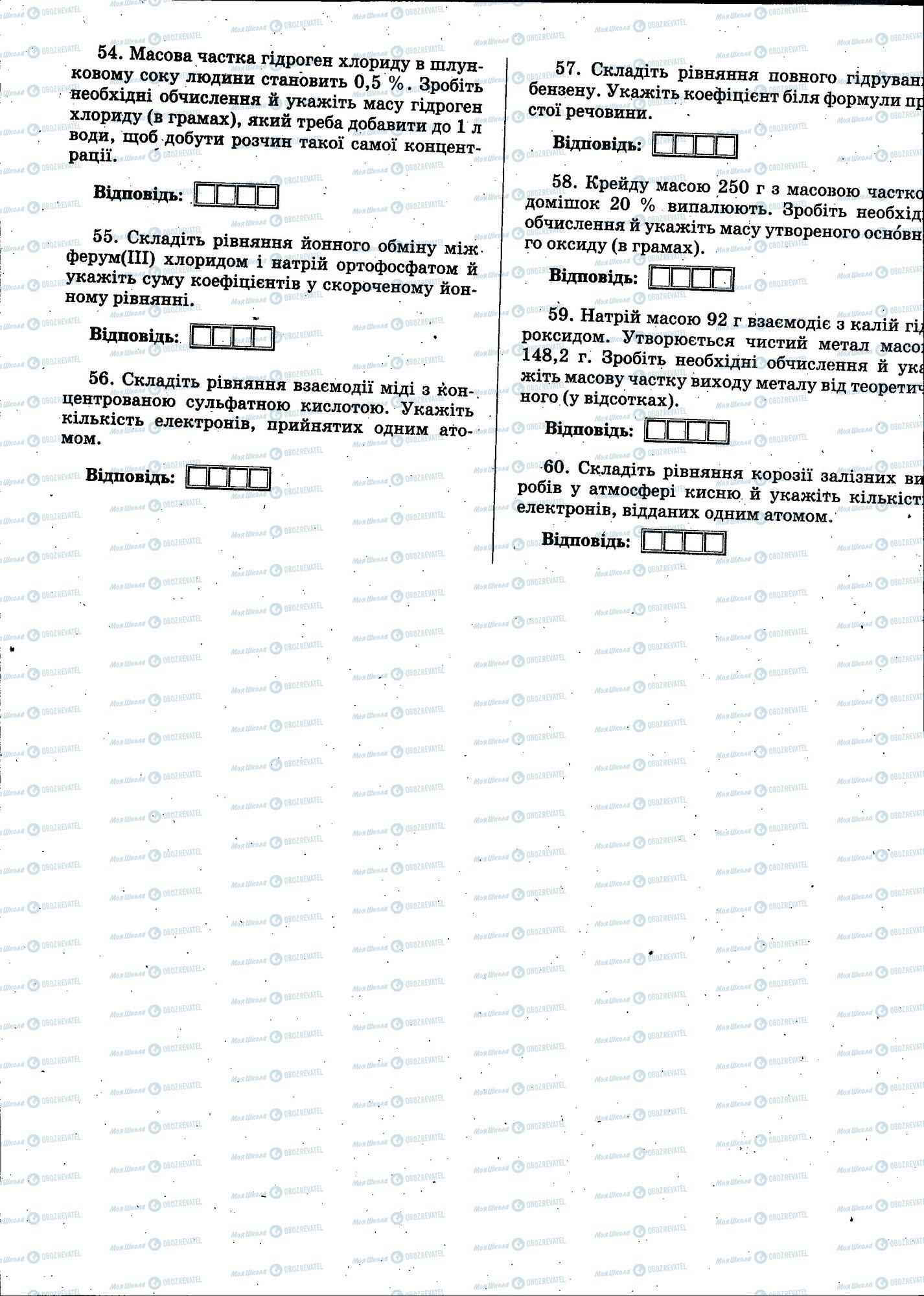 ЗНО Хімія 11 клас сторінка 306