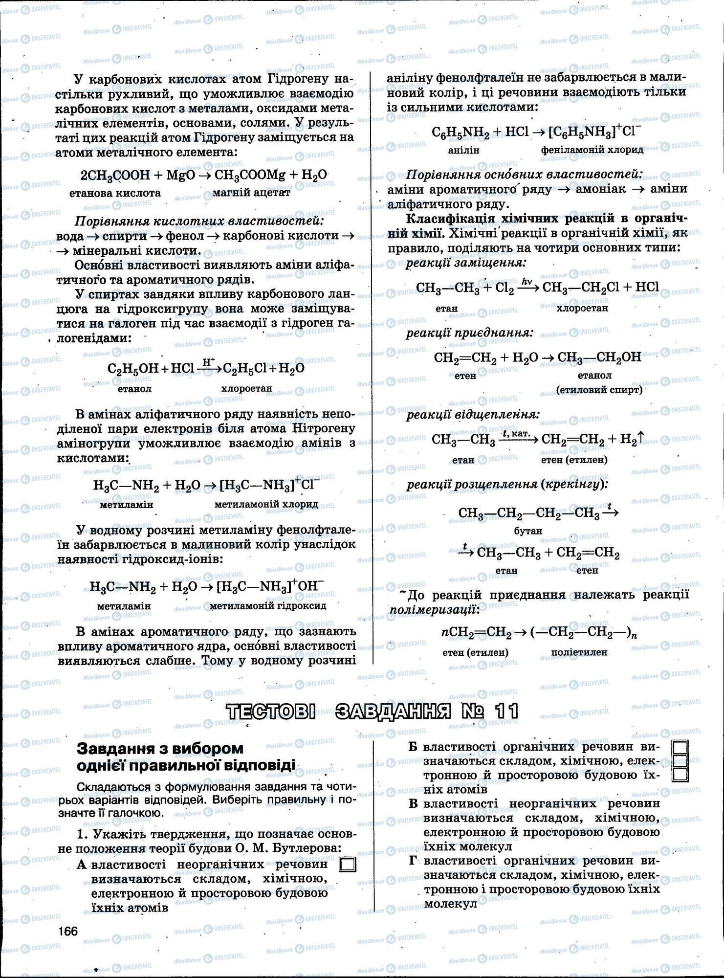 ЗНО Химия 11 класс страница 166