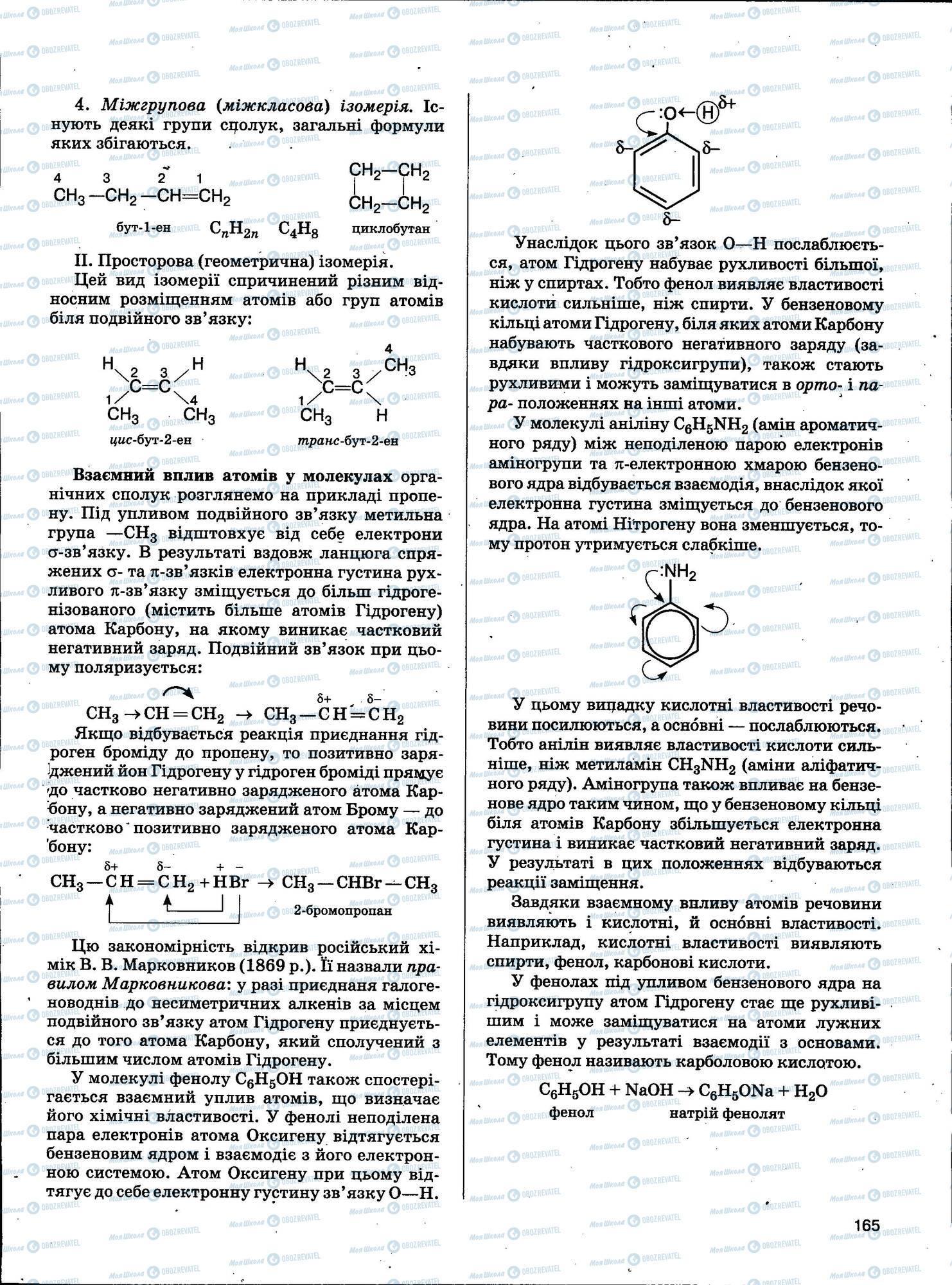 ЗНО Хімія 11 клас сторінка 165