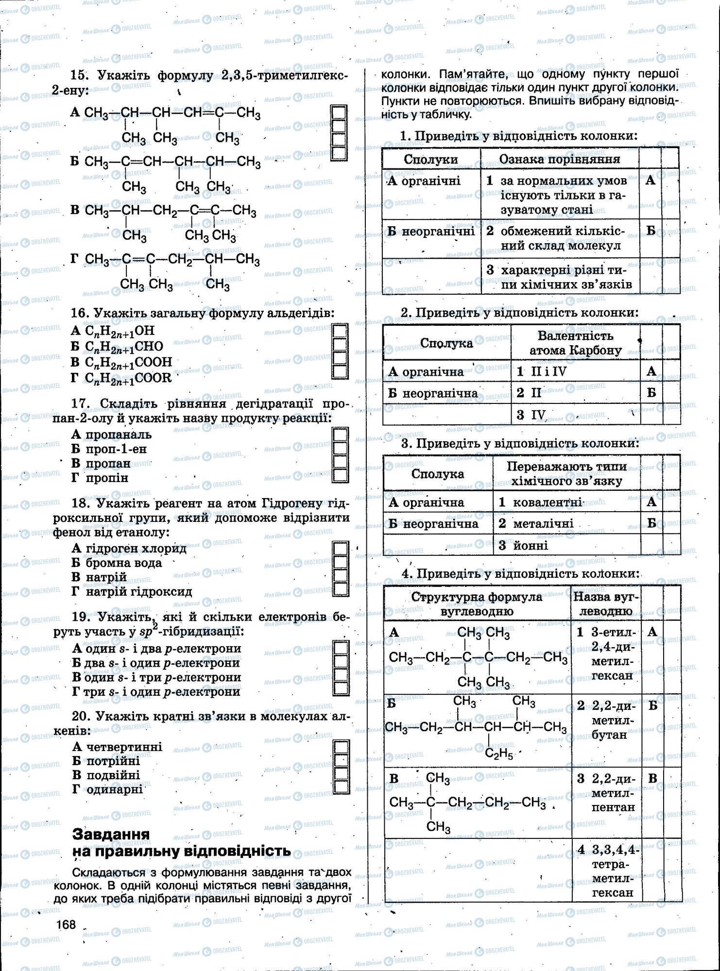 ЗНО Химия 11 класс страница 168
