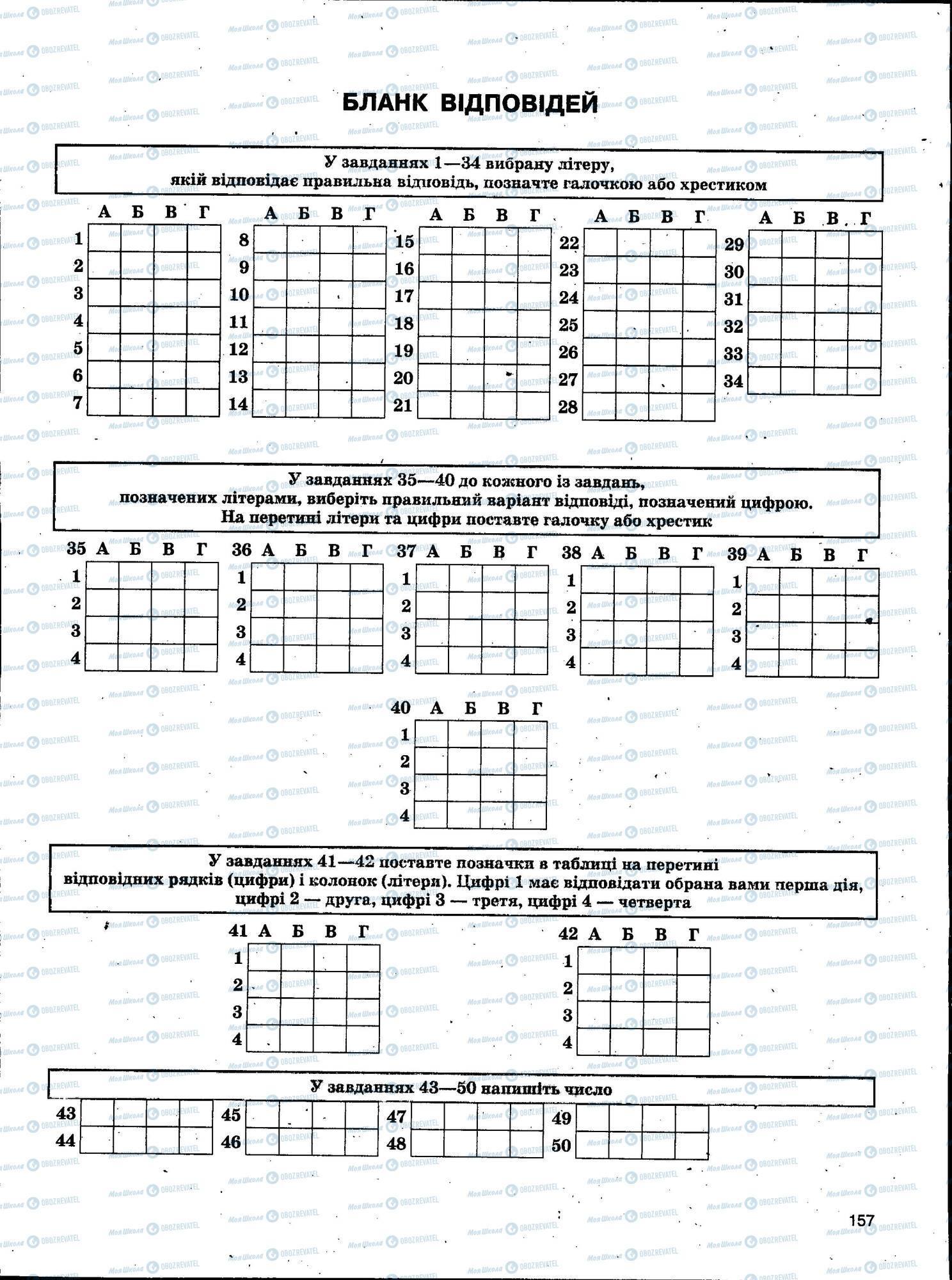 ЗНО Хімія 11 клас сторінка 157
