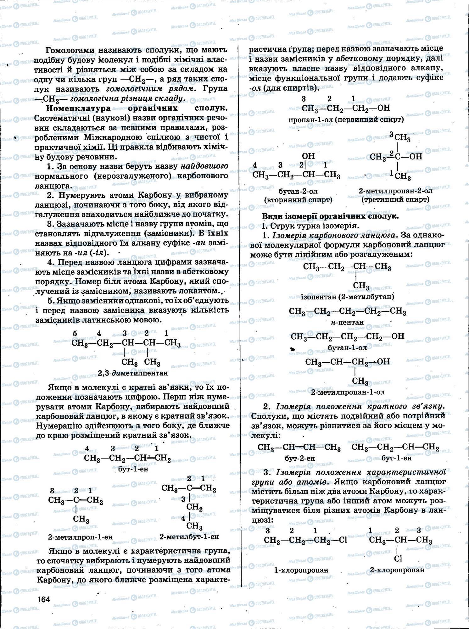 ЗНО Химия 11 класс страница 164