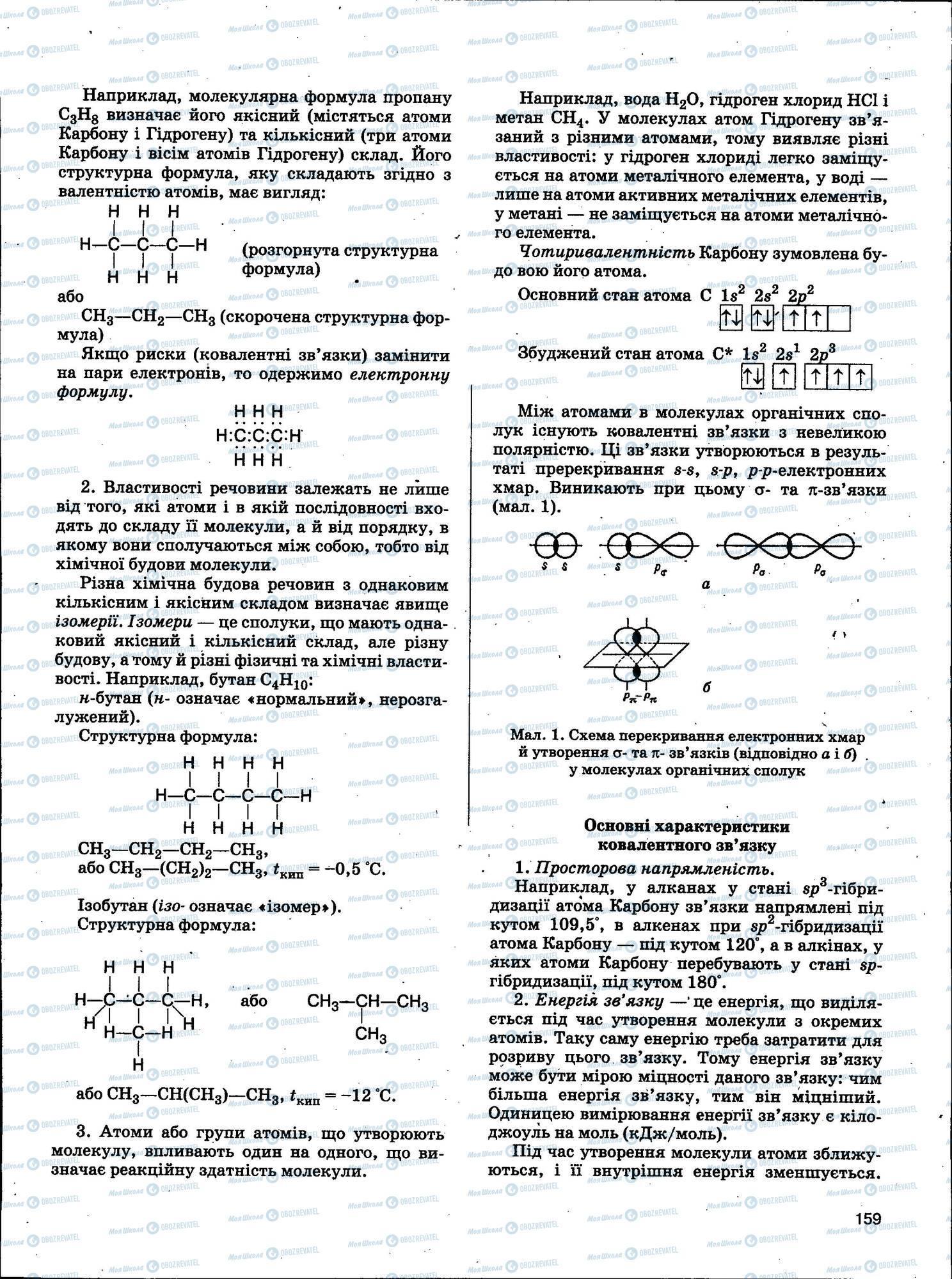 ЗНО Химия 11 класс страница 159