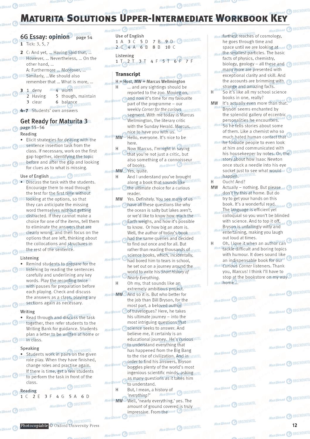 ГДЗ Англійська мова 10 клас сторінка 12