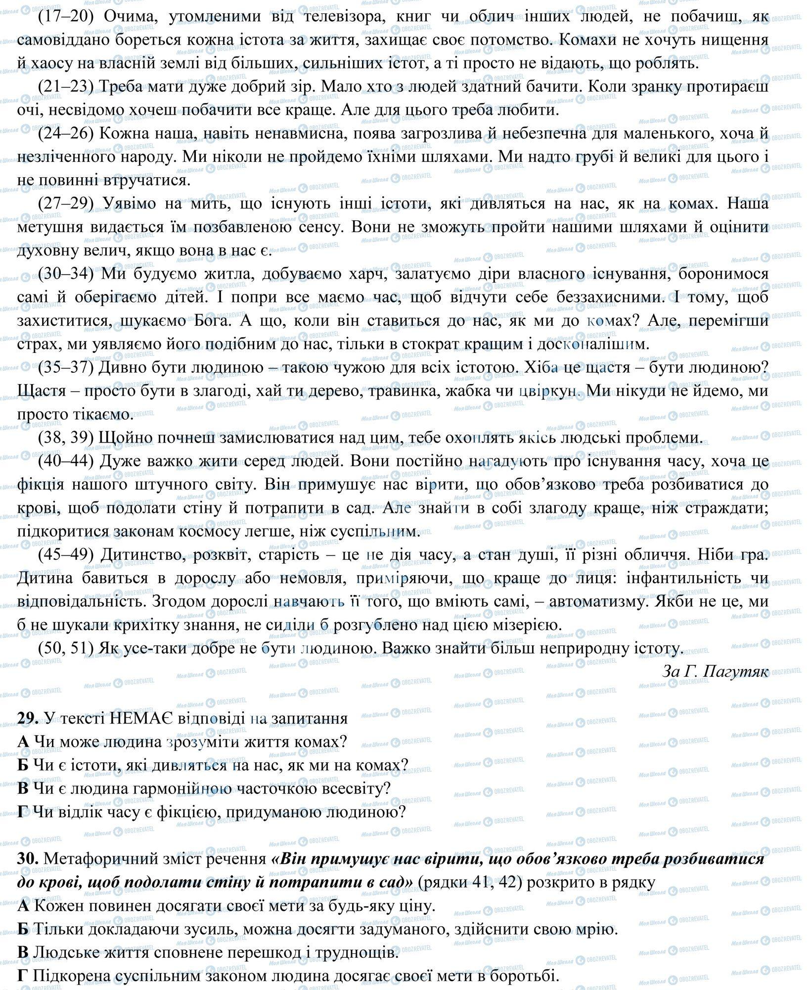 ЗНО Укр мова 11 класс страница 7