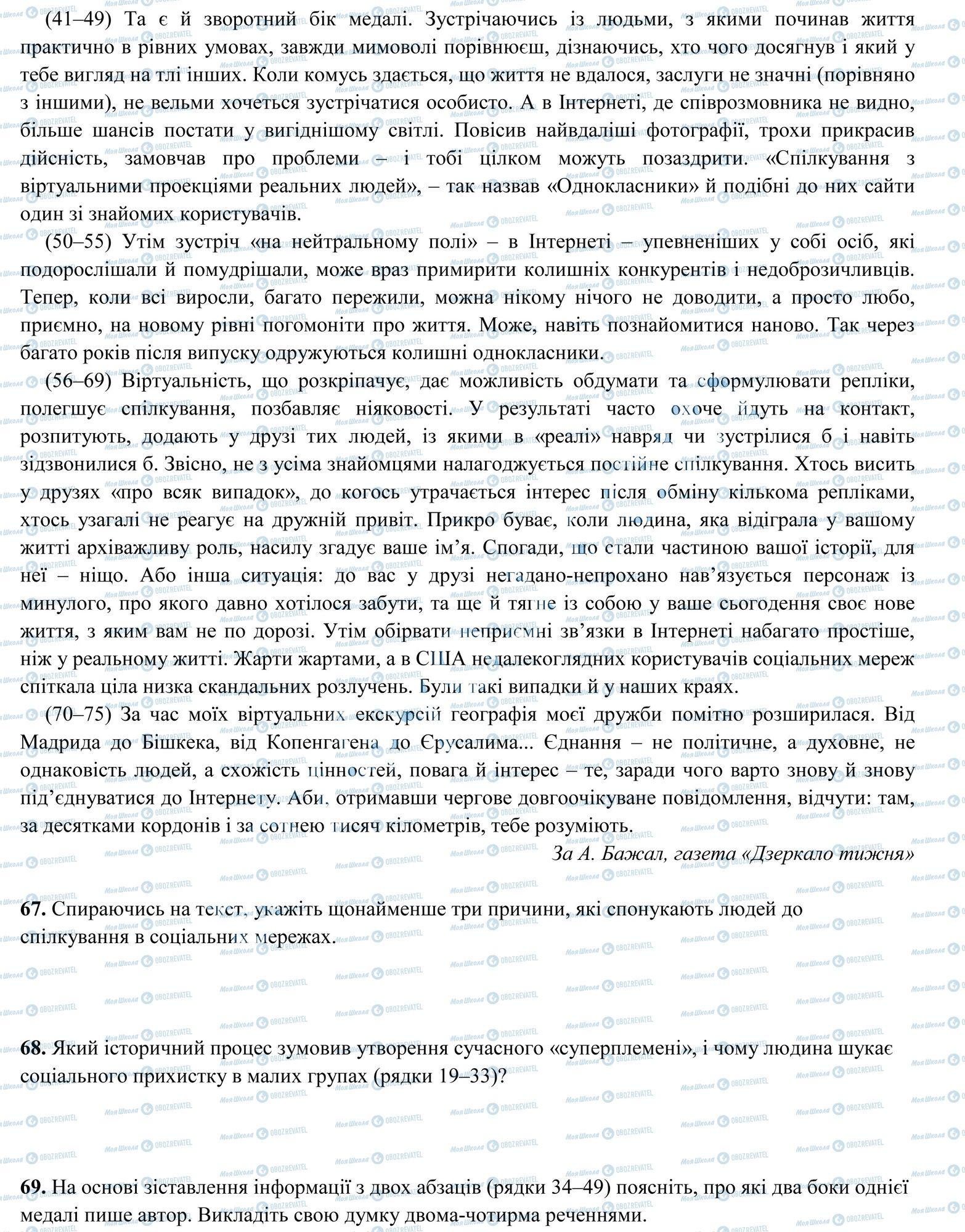 ЗНО Укр мова 11 класс страница 18