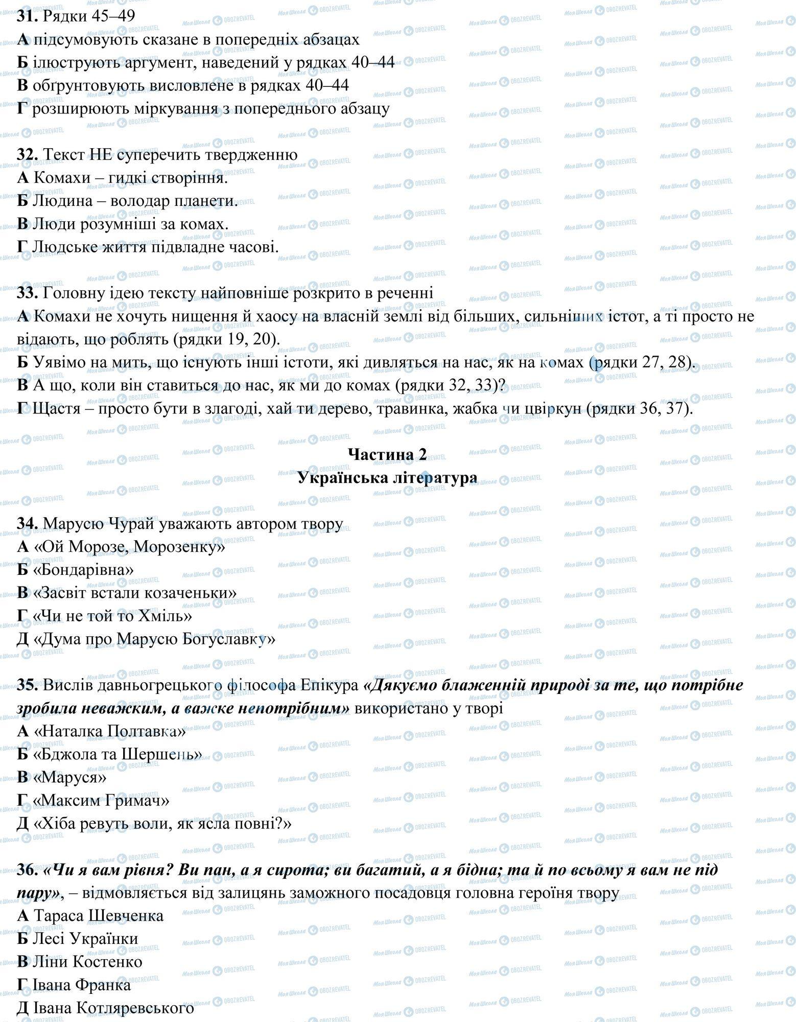 ЗНО Укр мова 11 класс страница 8