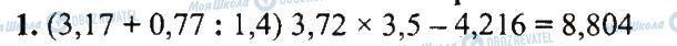 ГДЗ Математика 5 класс страница 1