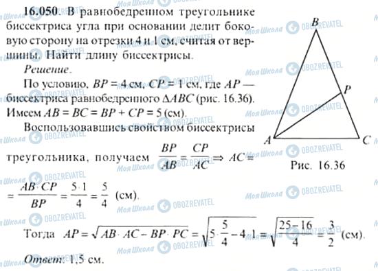 ГДЗ Алгебра 11 класс страница 16.050