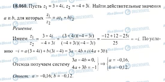 ГДЗ Алгебра 11 клас сторінка 18.060