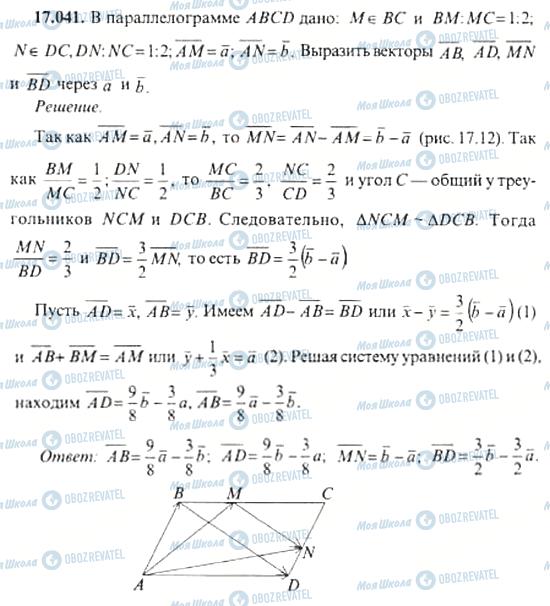 ГДЗ Алгебра 11 клас сторінка 17.041