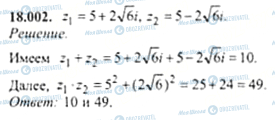 ГДЗ Алгебра 11 клас сторінка 18.002