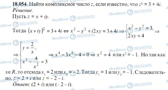 ГДЗ Алгебра 11 клас сторінка 18.054